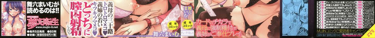 [Maimu-Maimu] Kazoku Soukan Game - family Incest game Ch. 1-3 [English] [Januz] 1