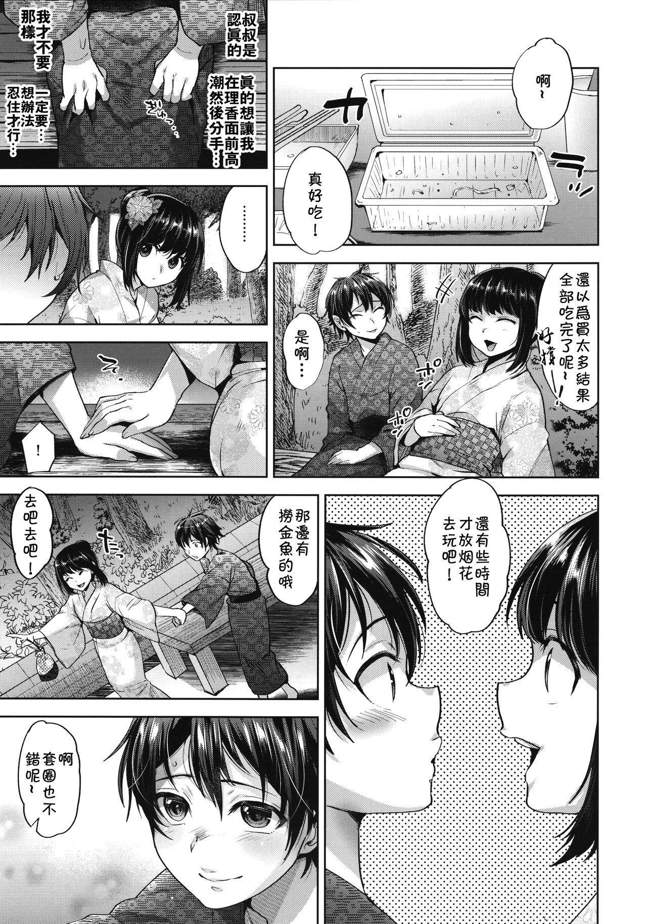 Hanabi no Yoru no Himitsu 9