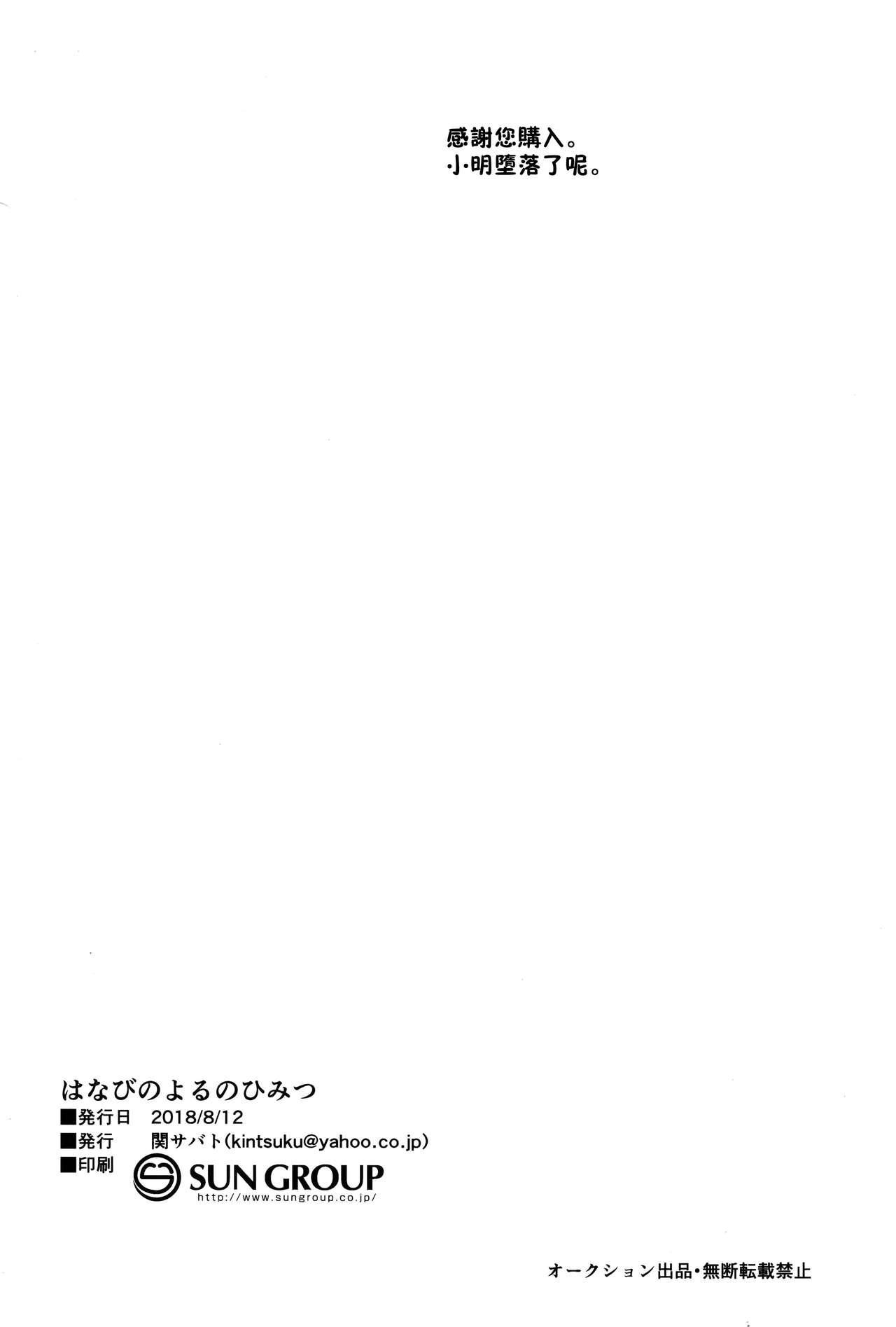 Hanabi no Yoru no Himitsu 27