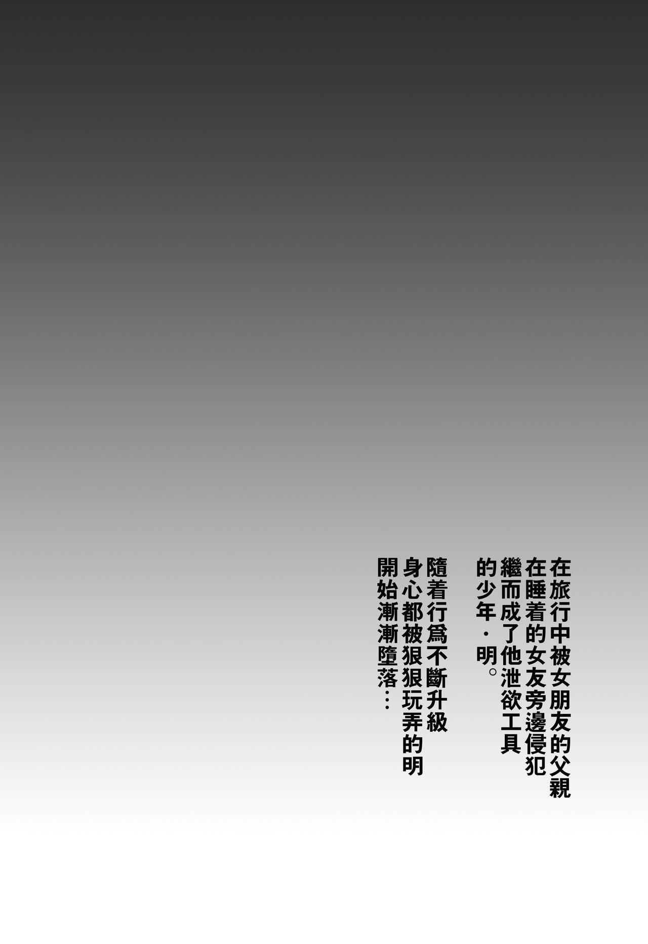 Hanabi no Yoru no Himitsu 2