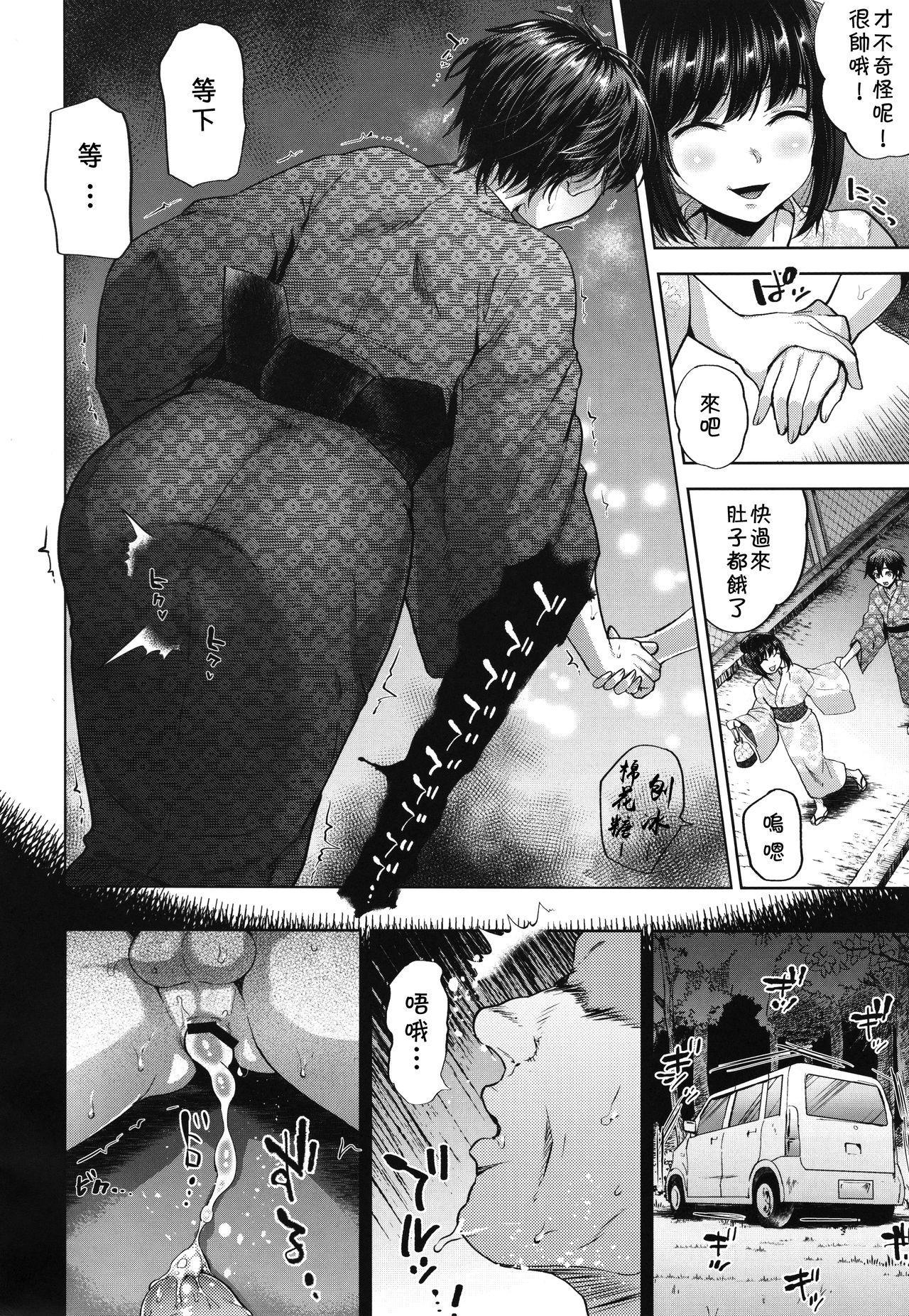 Hanabi no Yoru no Himitsu 4
