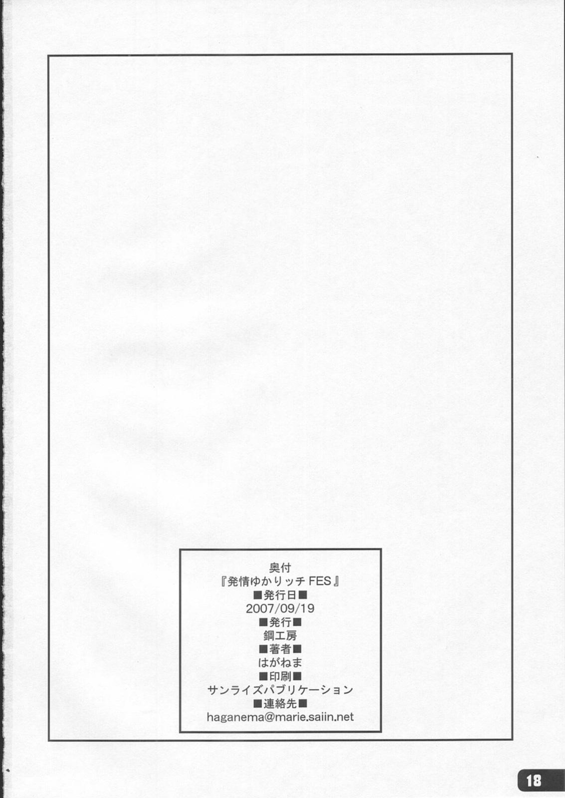 Hatsujou Yukaricchi FES 16