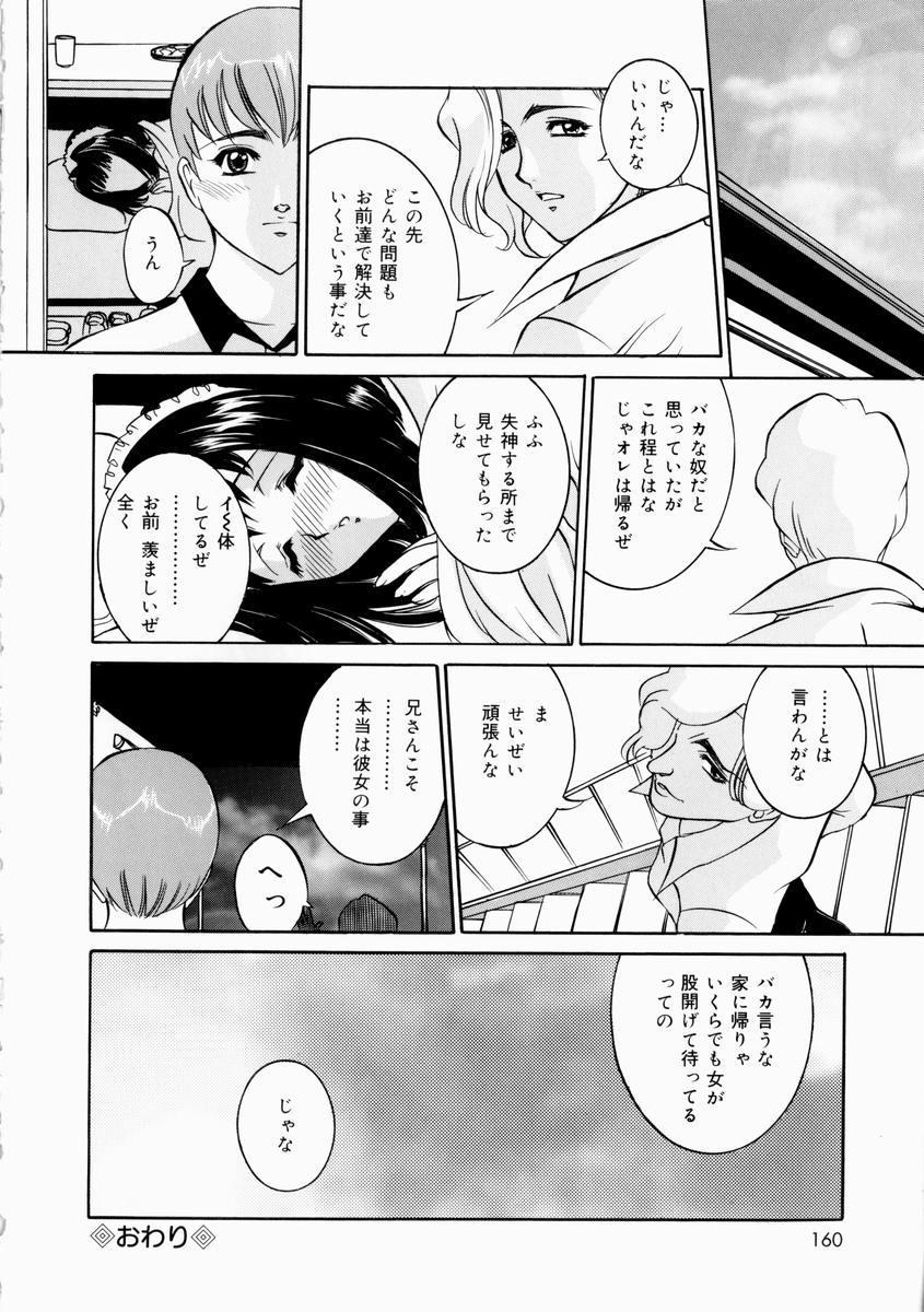 Hajirai - Blushing 159