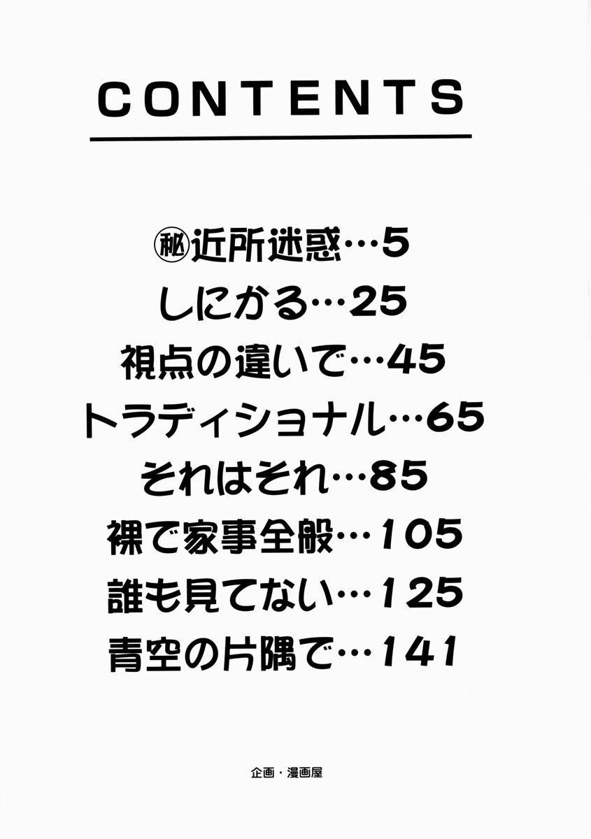 Hajirai - Blushing 162