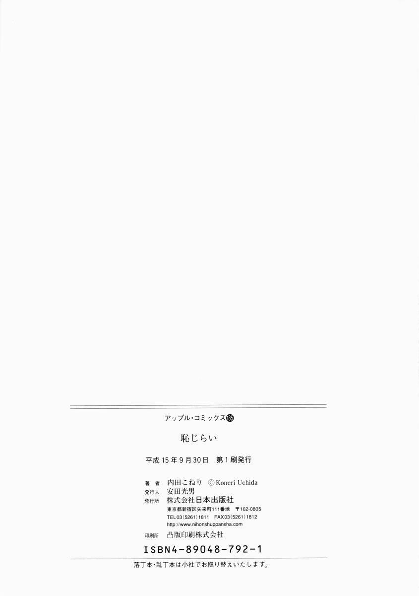 Hajirai - Blushing 163
