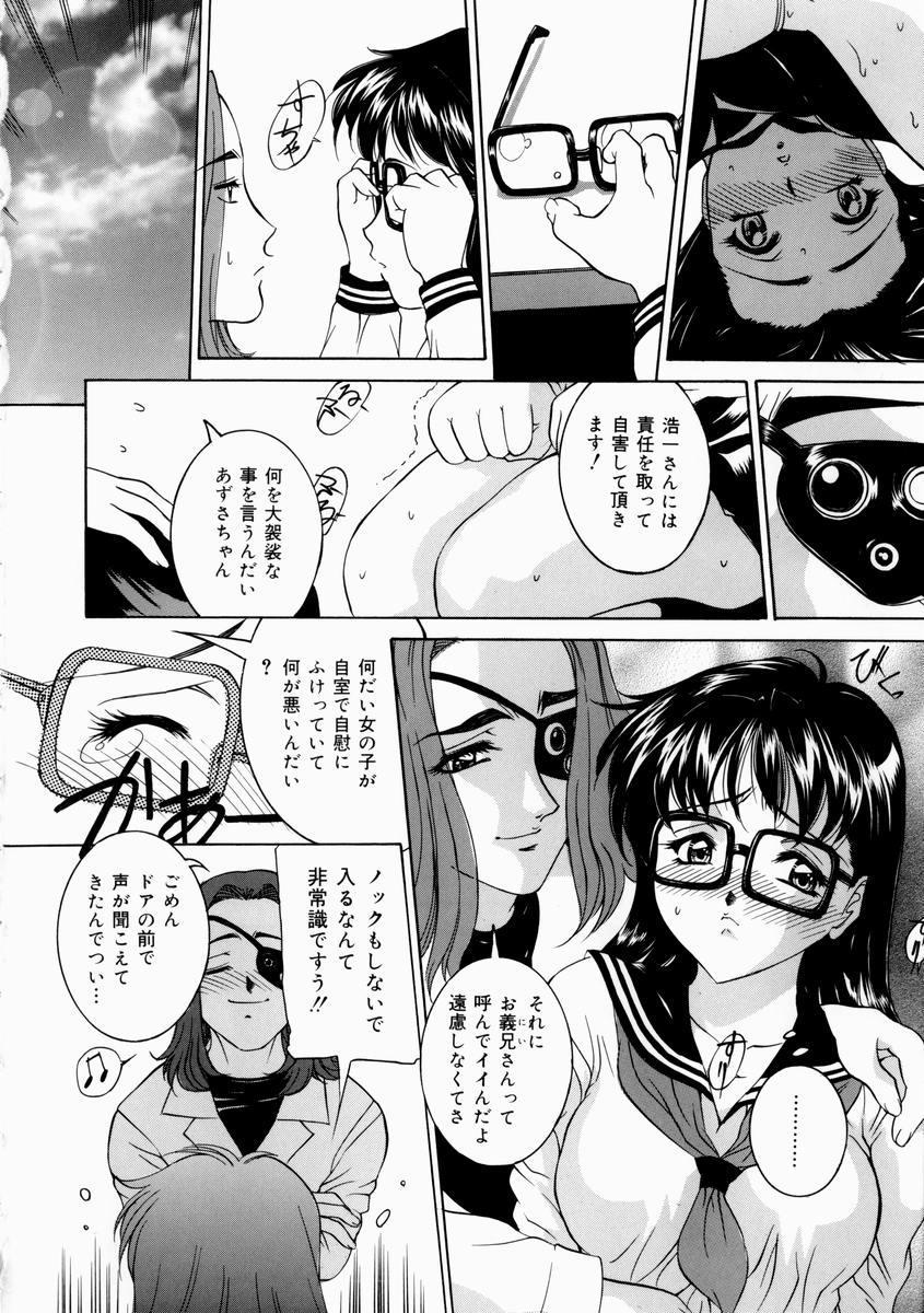 Hajirai - Blushing 47