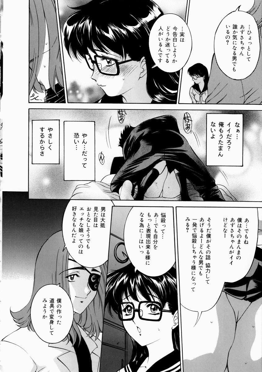 Hajirai - Blushing 49