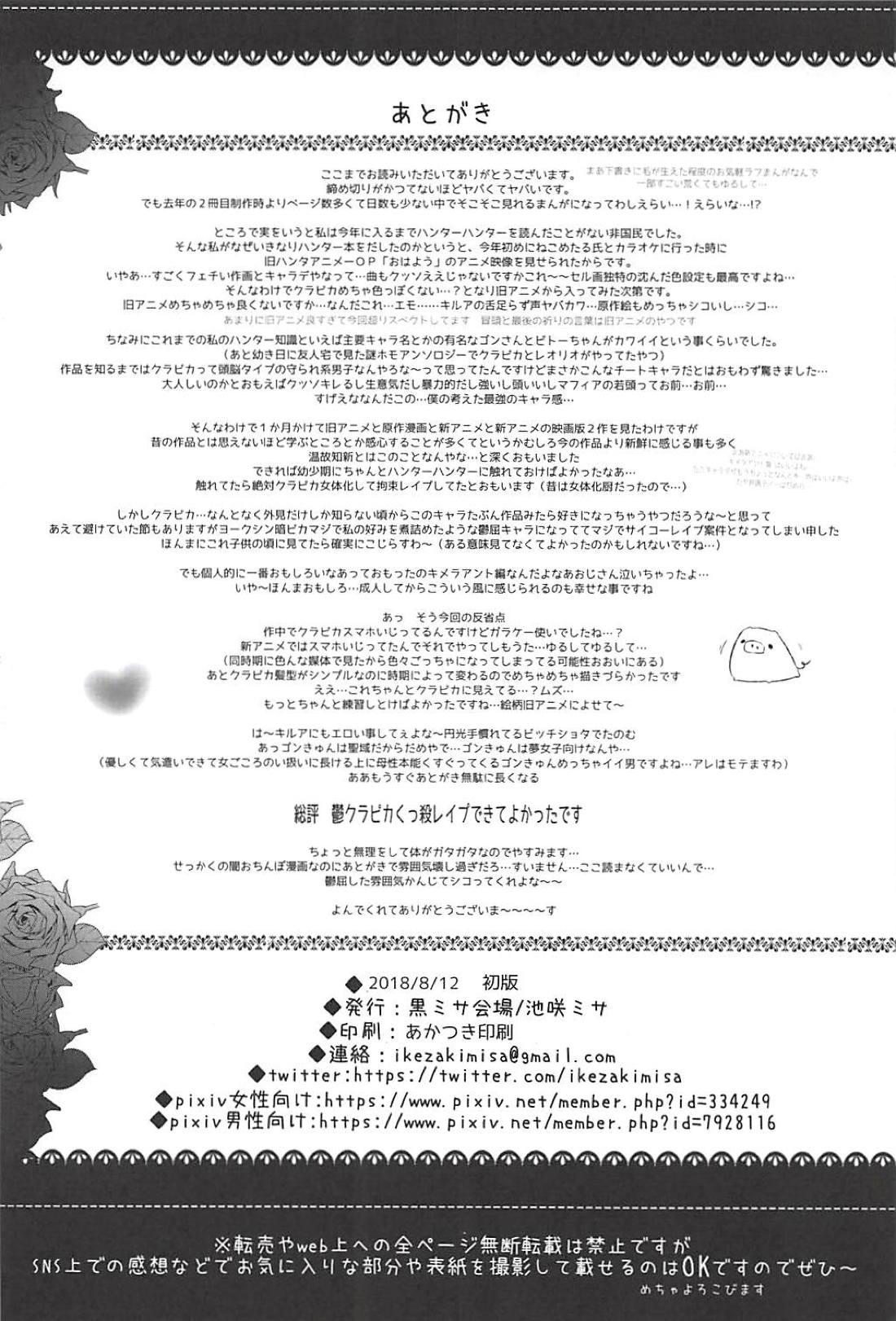 Hedo no Deru Gesu-domo no Kouyuuroku 30