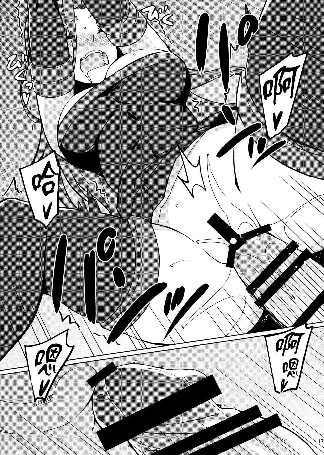 Rider-san to Oshiire. 17