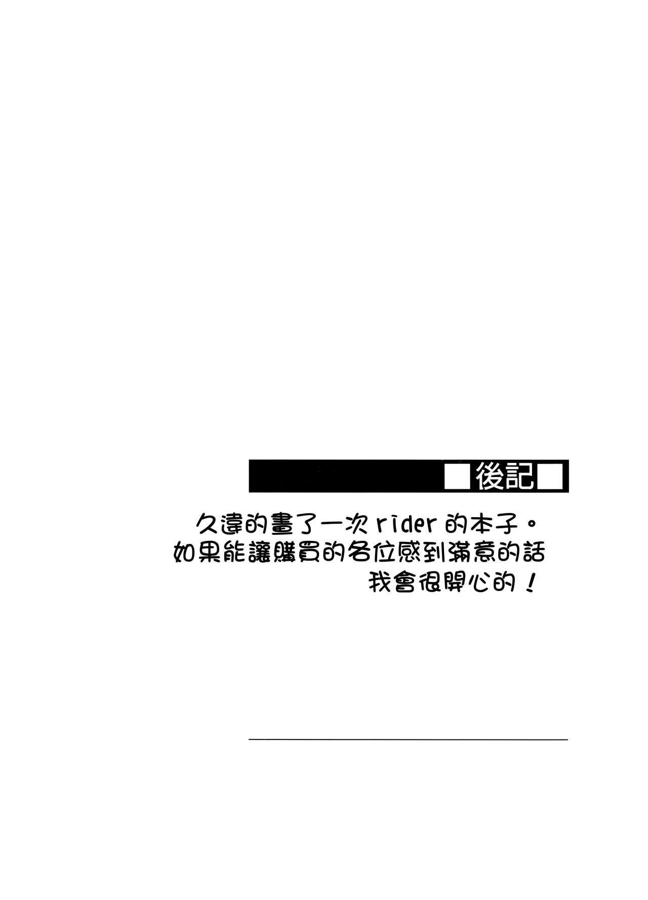 Rider-san to Oshiire. 23