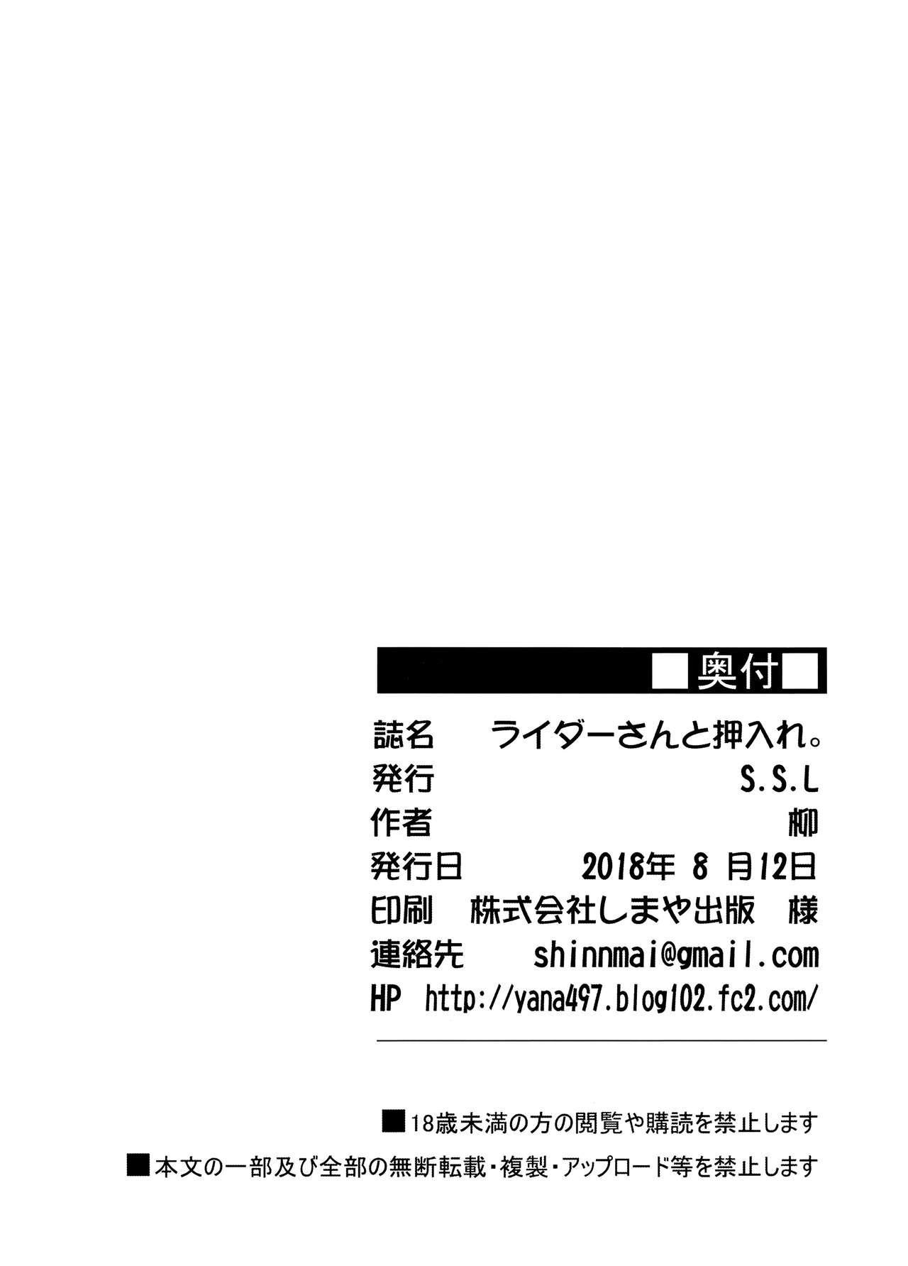 Rider-san to Oshiire. 24