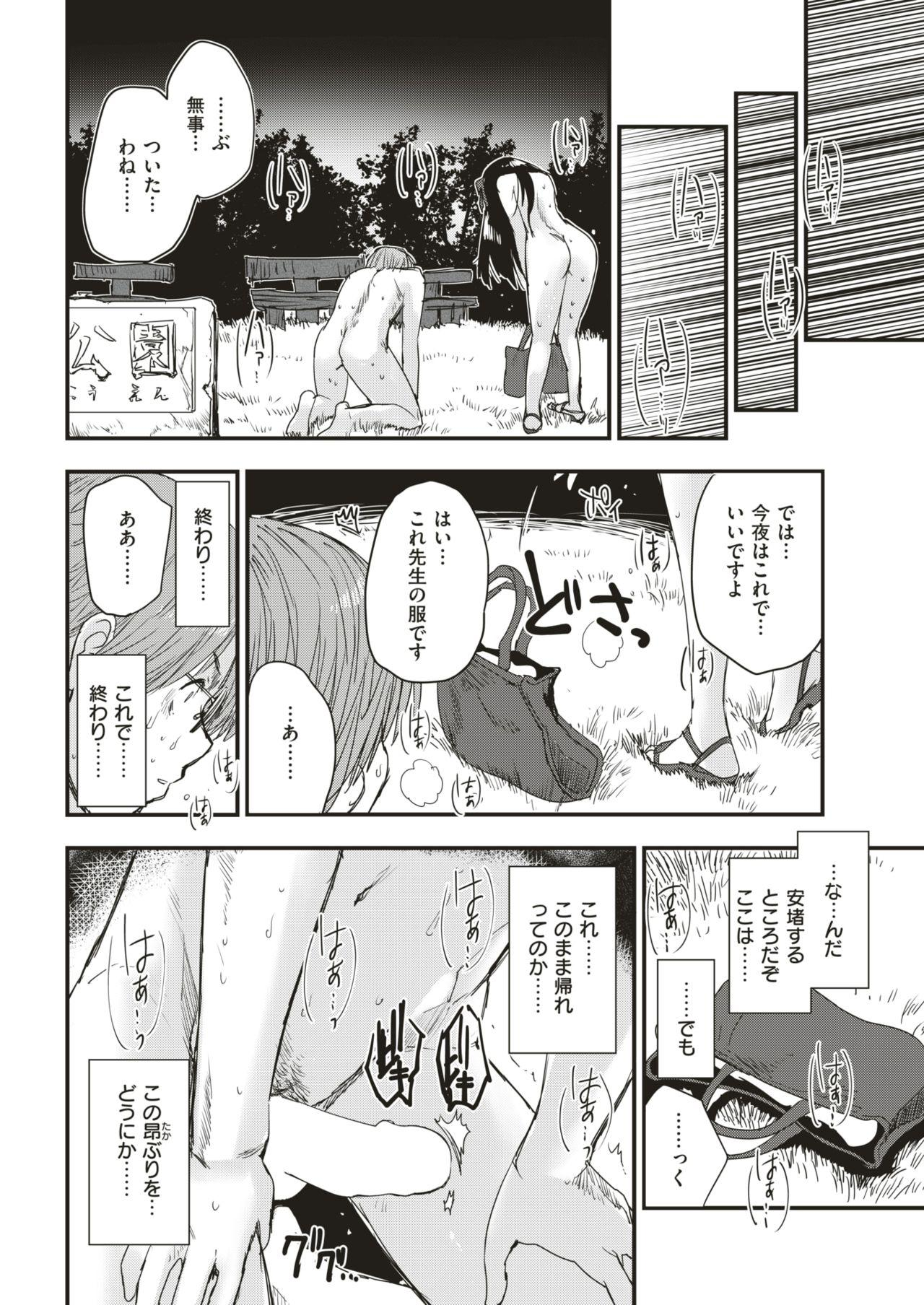 COMIC Kairakuten 2018-10 102
