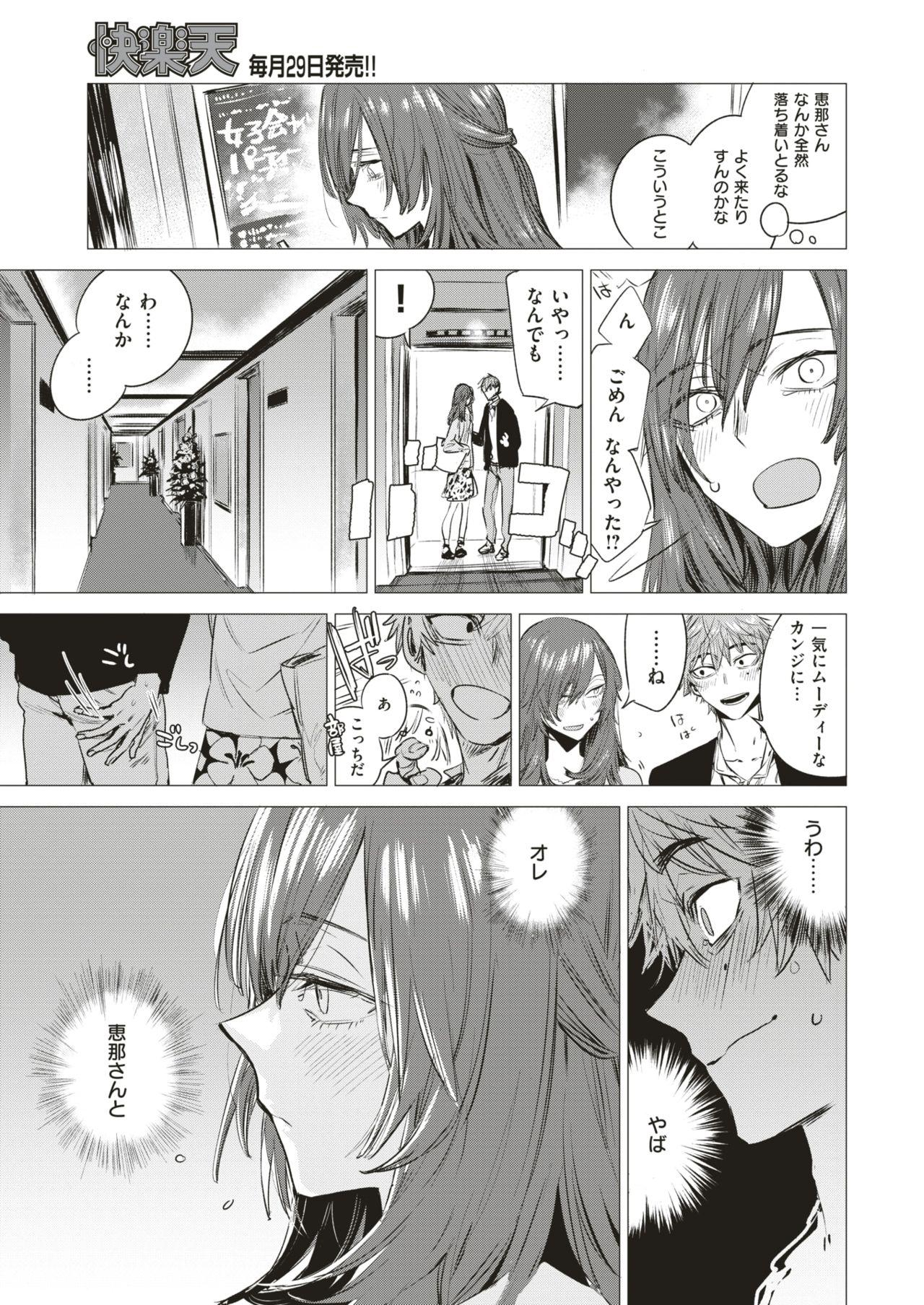 COMIC Kairakuten 2018-10 13