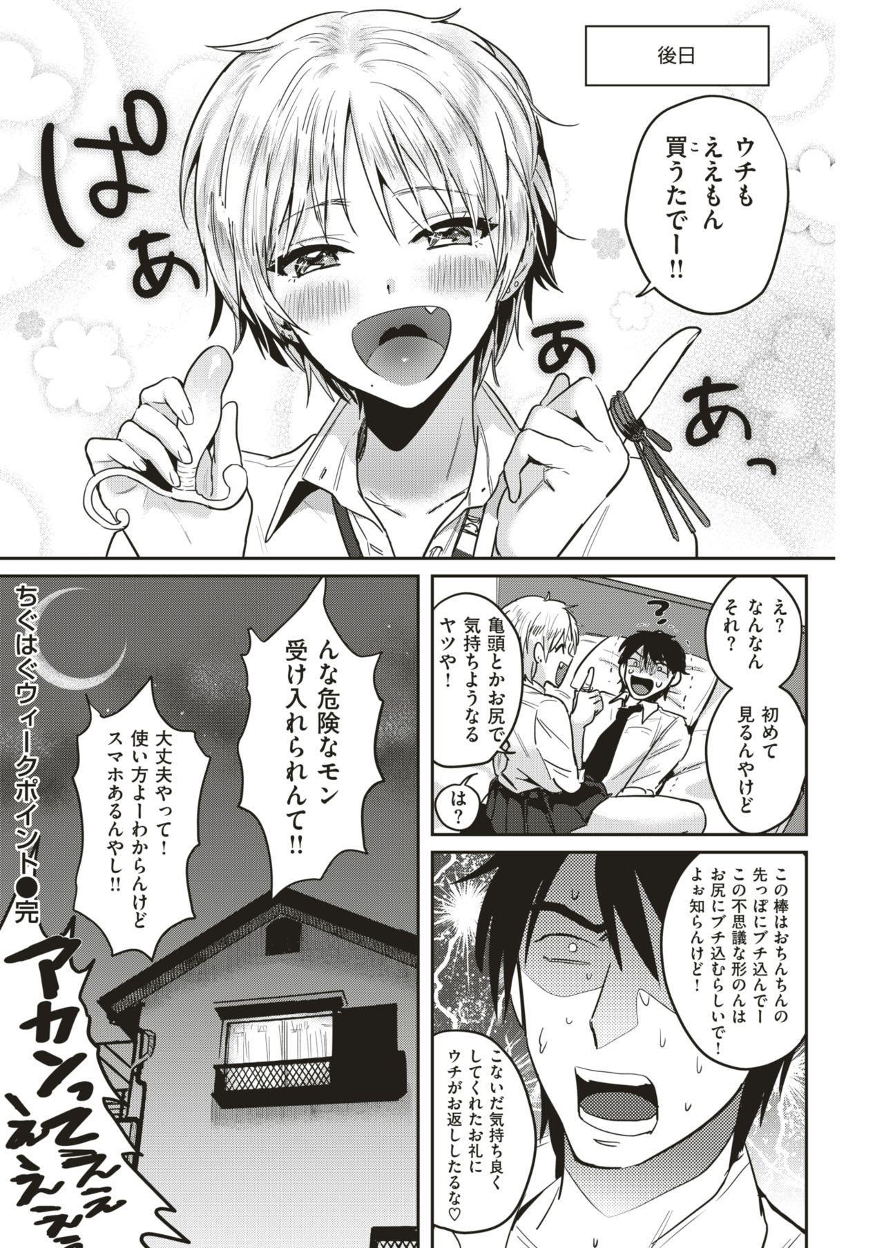 COMIC Kairakuten 2018-10 160