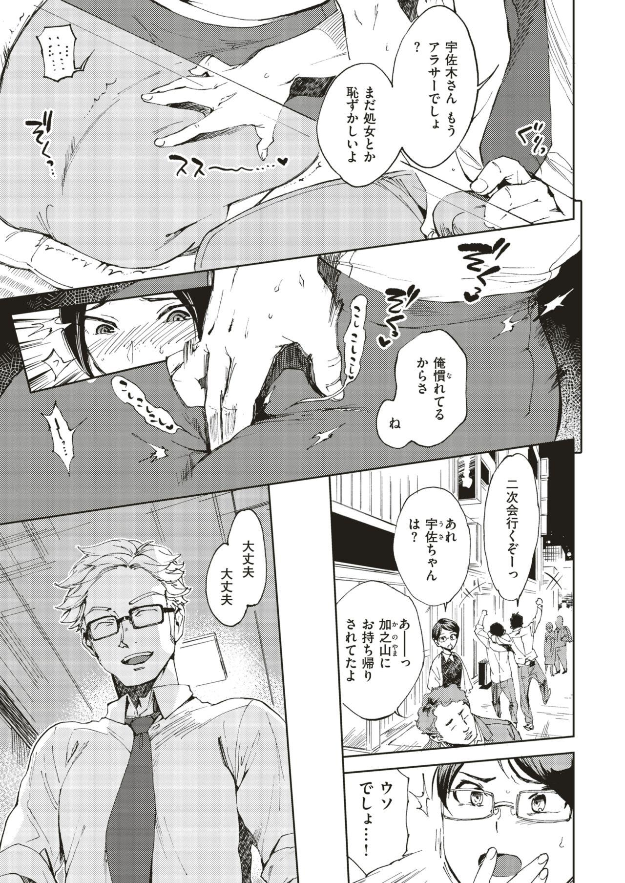 COMIC Kairakuten 2018-10 163