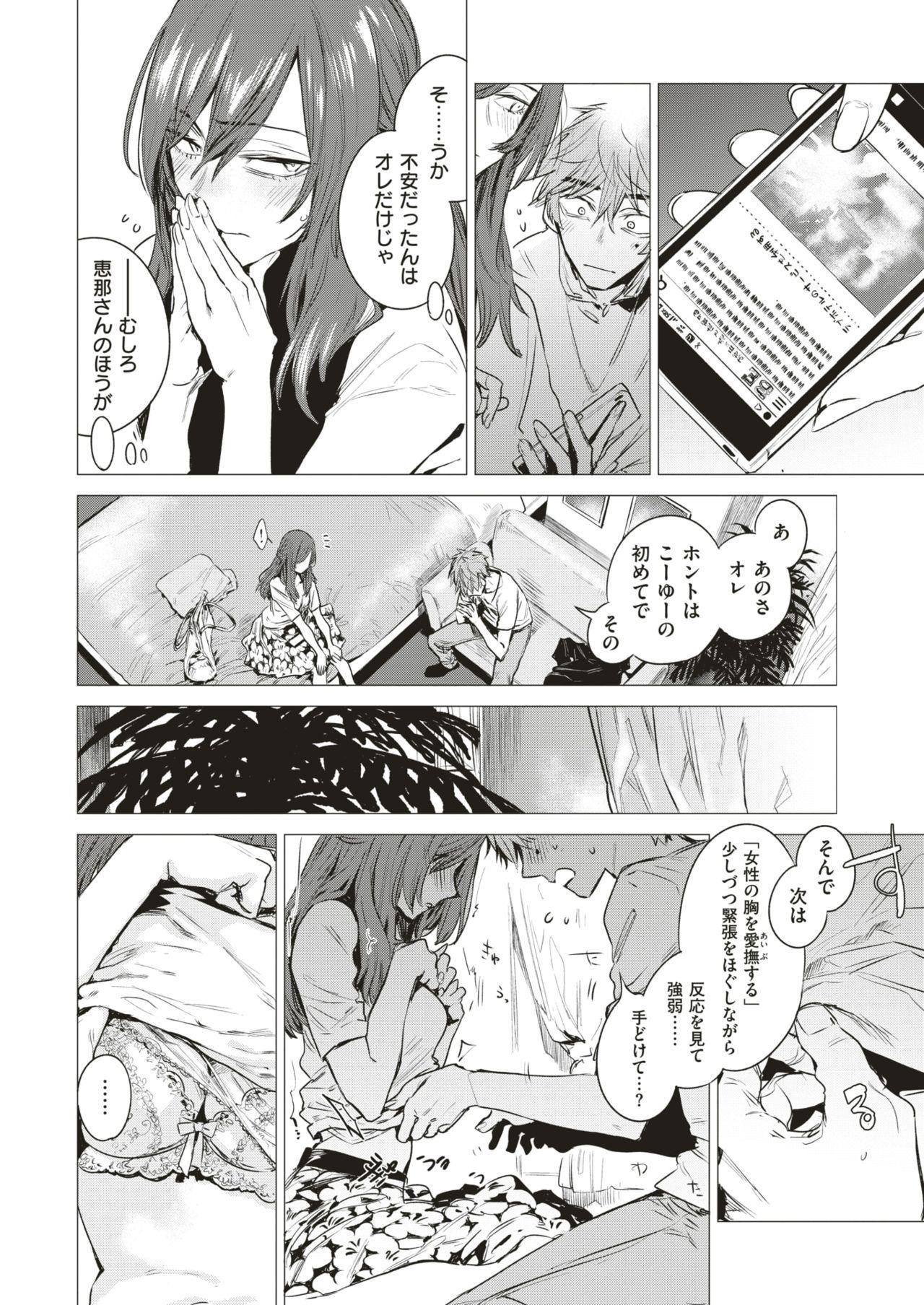 COMIC Kairakuten 2018-10 16