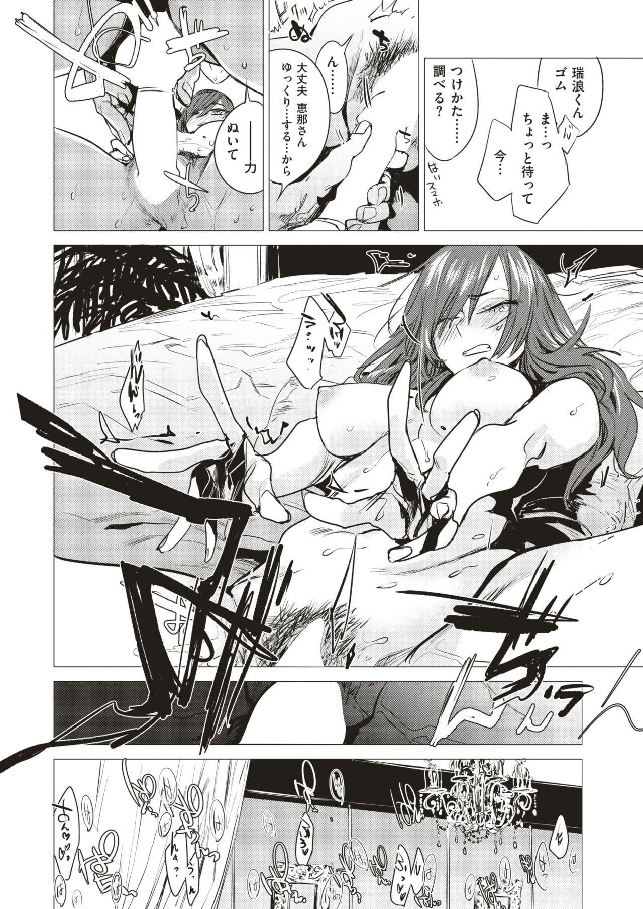 COMIC Kairakuten 2018-10 22