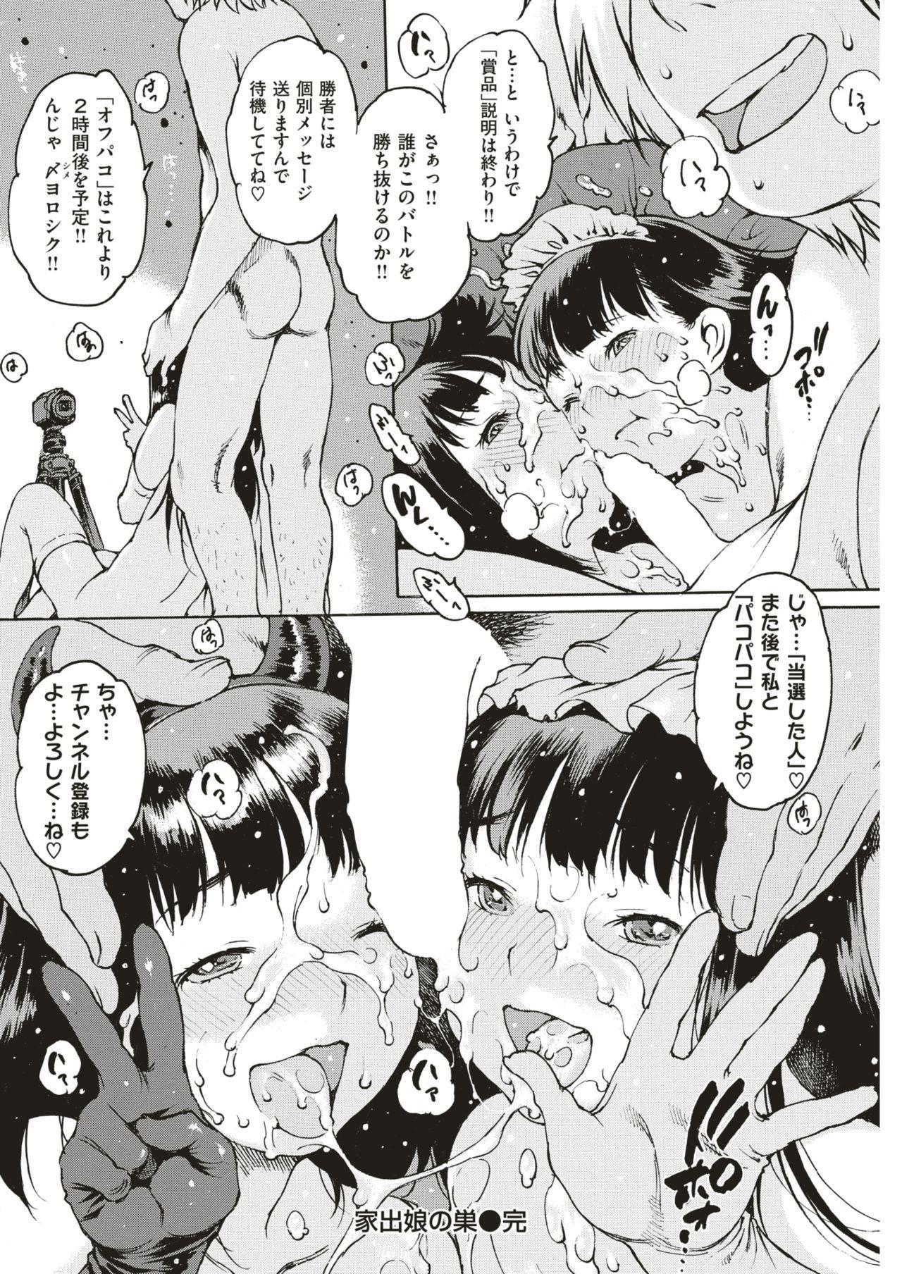 COMIC Kairakuten 2018-10 237