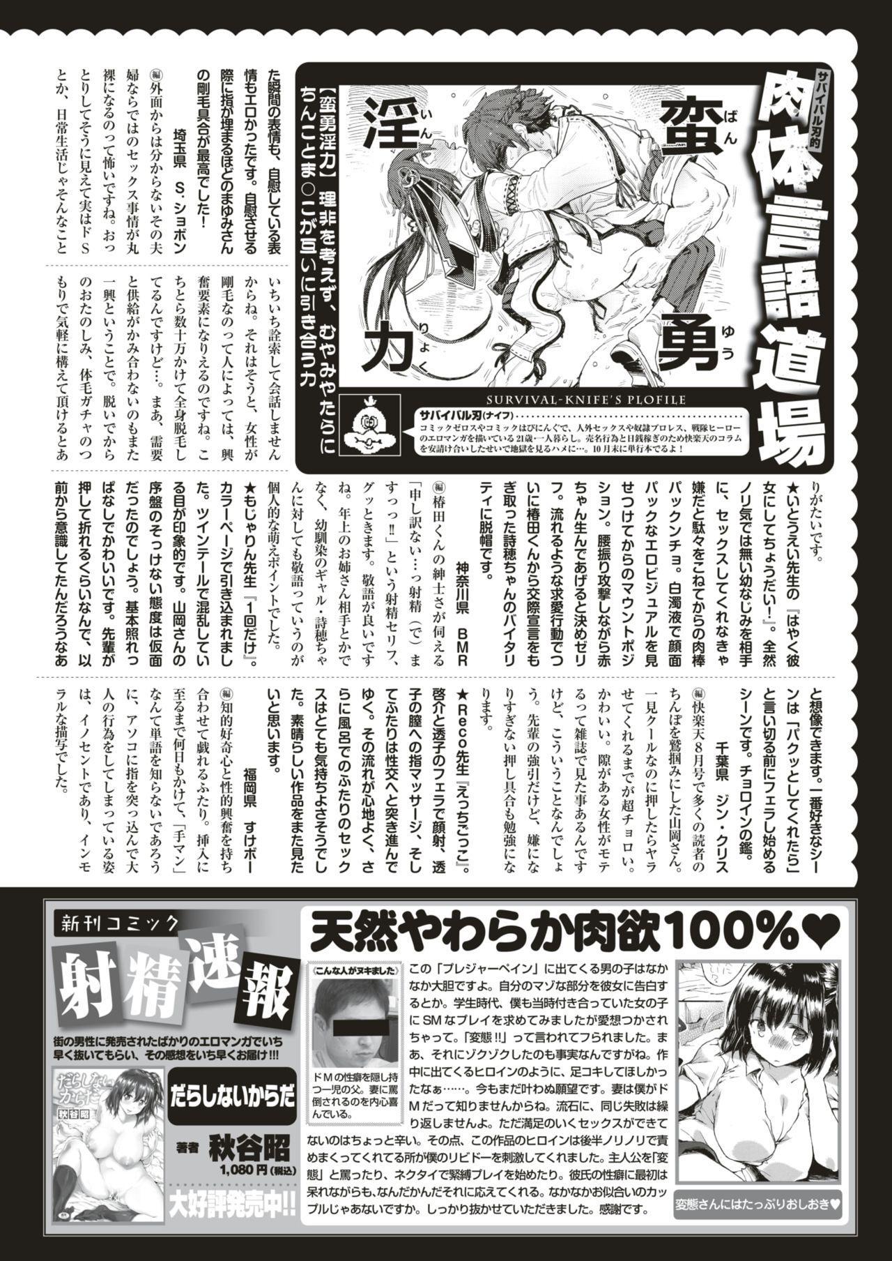 COMIC Kairakuten 2018-10 390