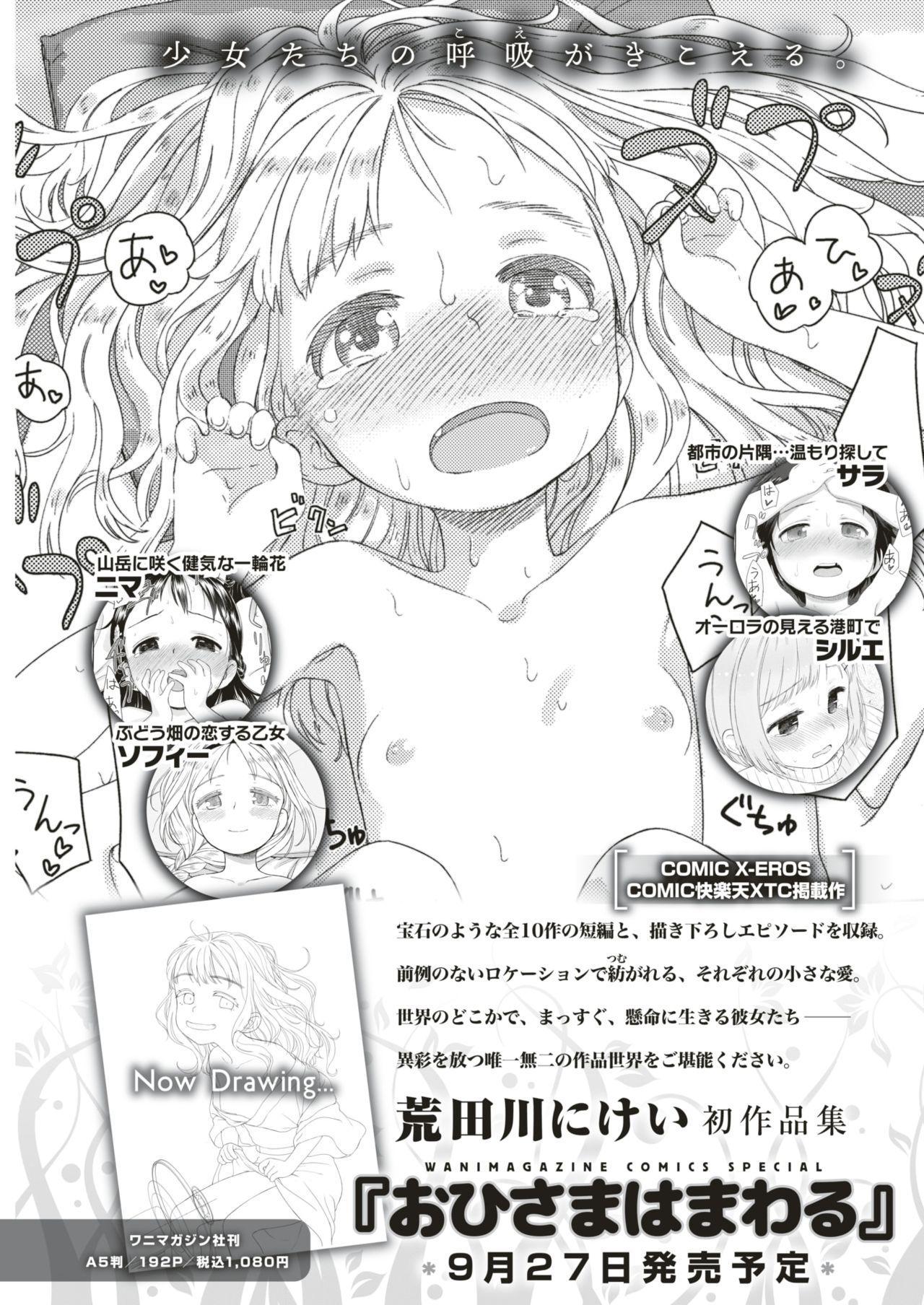 COMIC Kairakuten 2018-10 402
