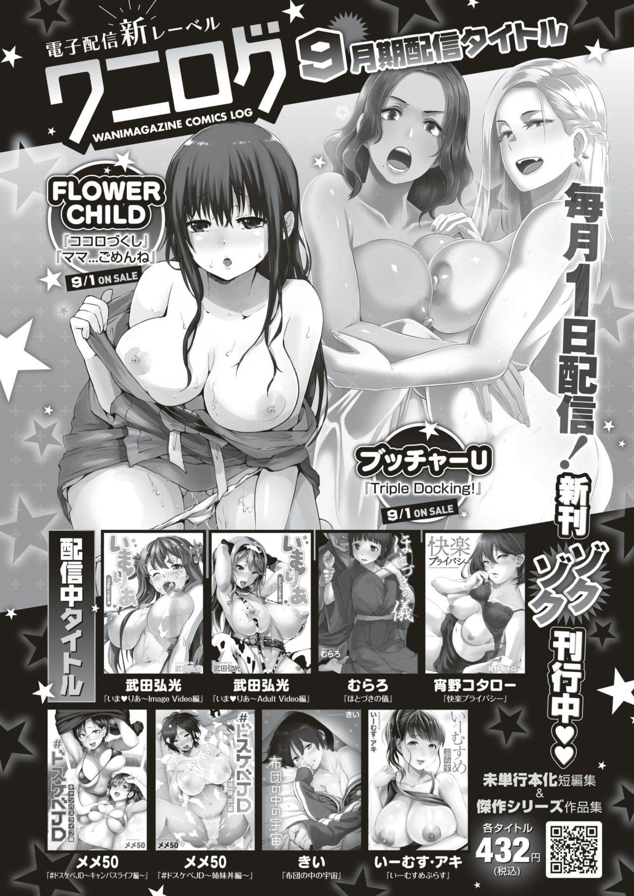 COMIC Kairakuten 2018-10 411