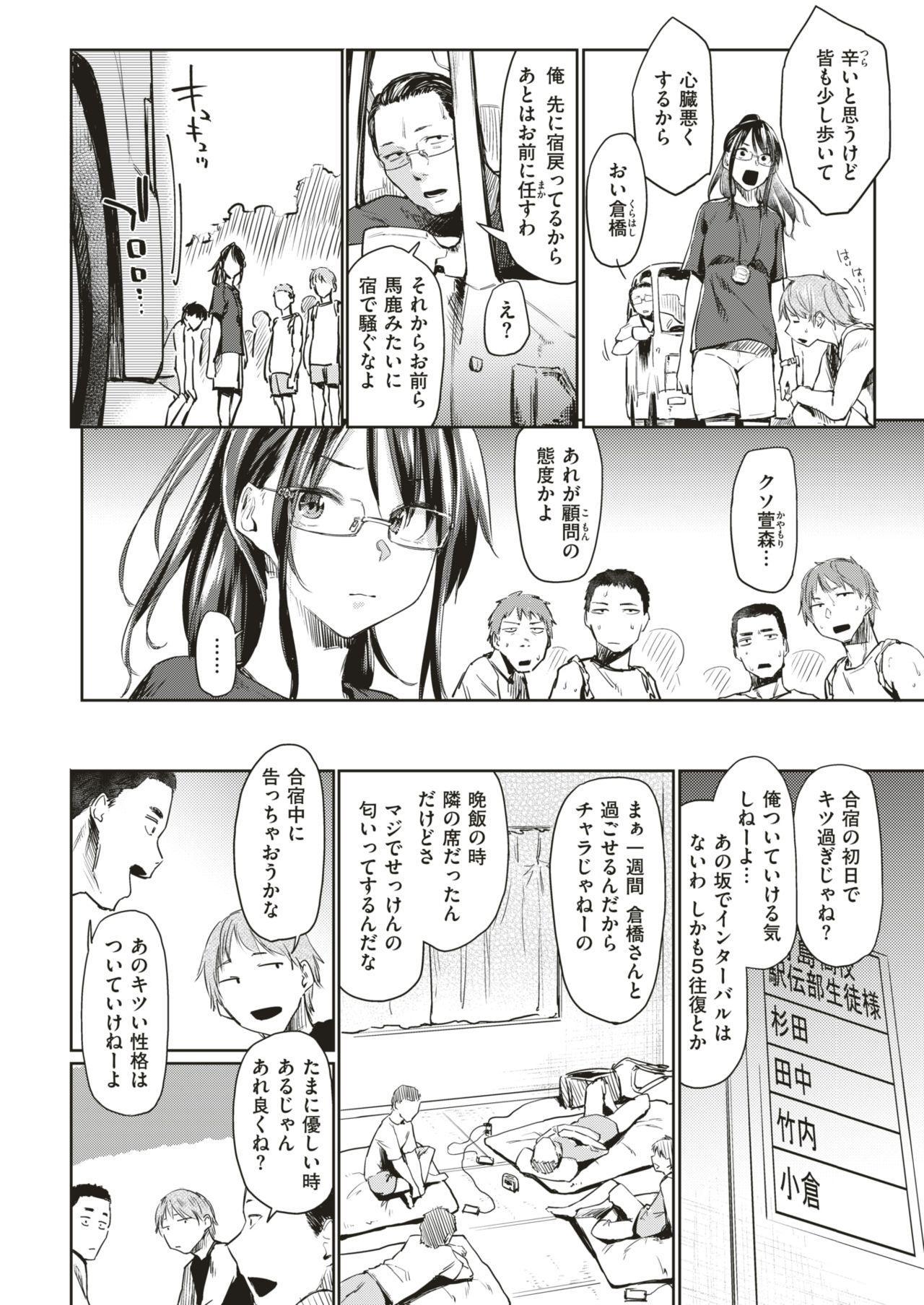COMIC Kairakuten 2018-10 56