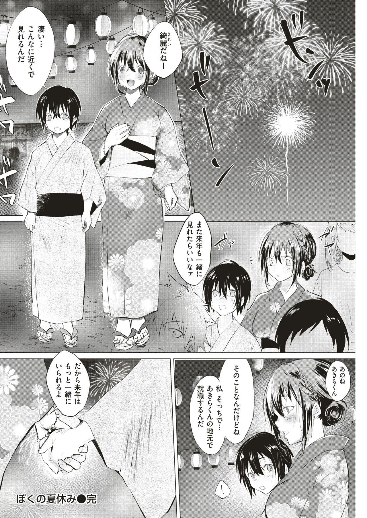 COMIC Kairakuten 2018-10 94