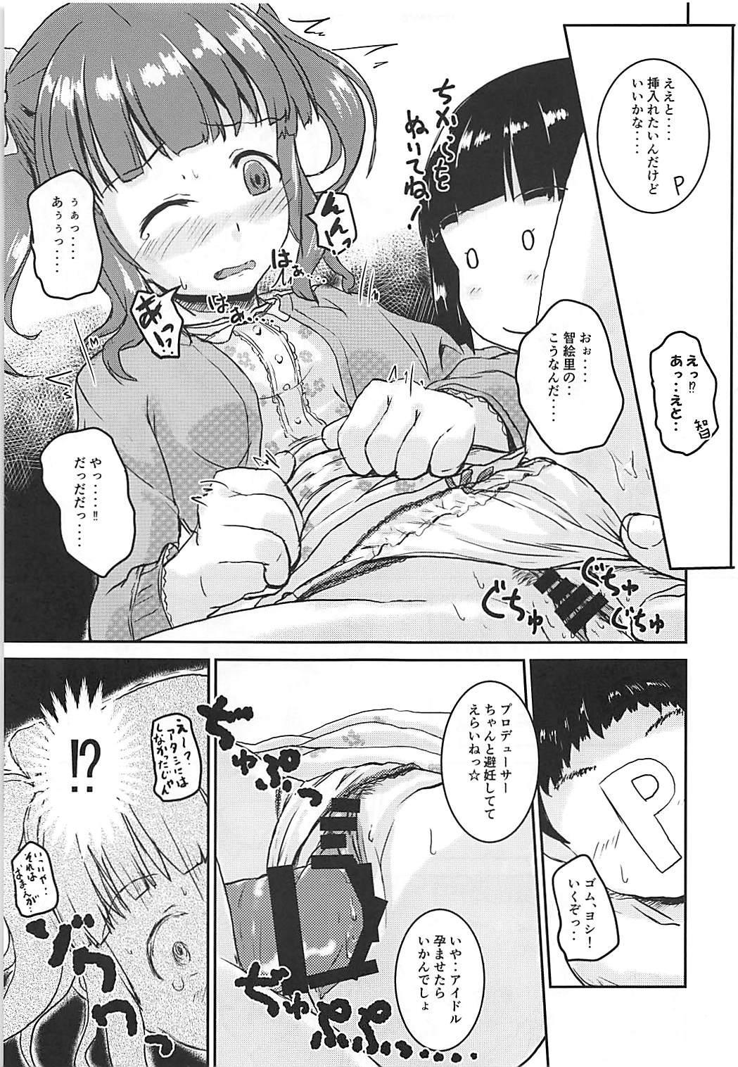 Shin Idol no Pants o Nugasanaide XX Suru Hon 13
