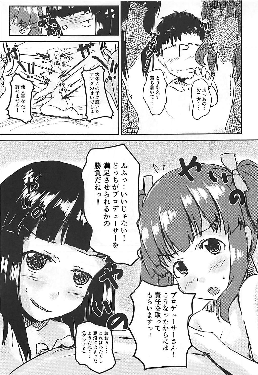 Shin Idol no Pants o Nugasanaide XX Suru Hon 27