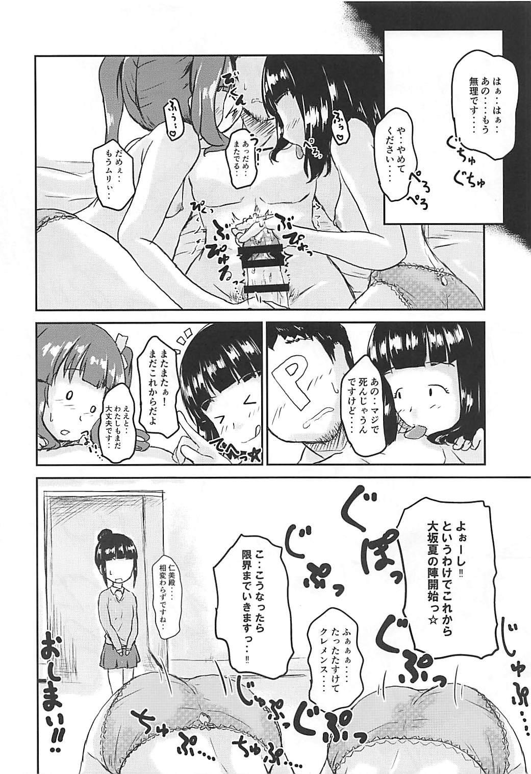 Shin Idol no Pants o Nugasanaide XX Suru Hon 38