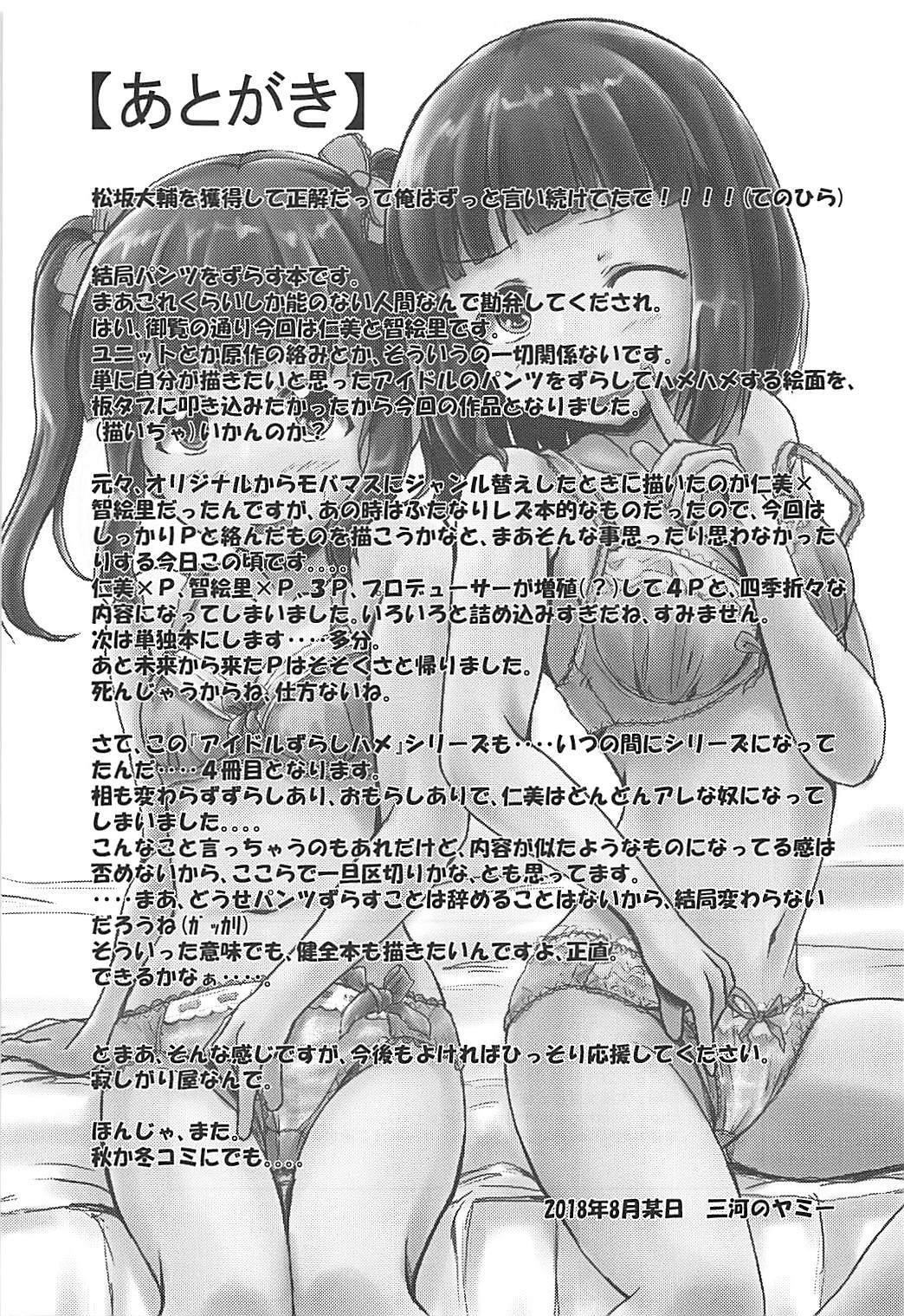Shin Idol no Pants o Nugasanaide XX Suru Hon 39