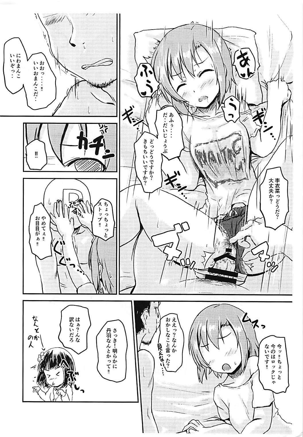 Shin Idol no Pants o Nugasanaide XX Suru Hon 42