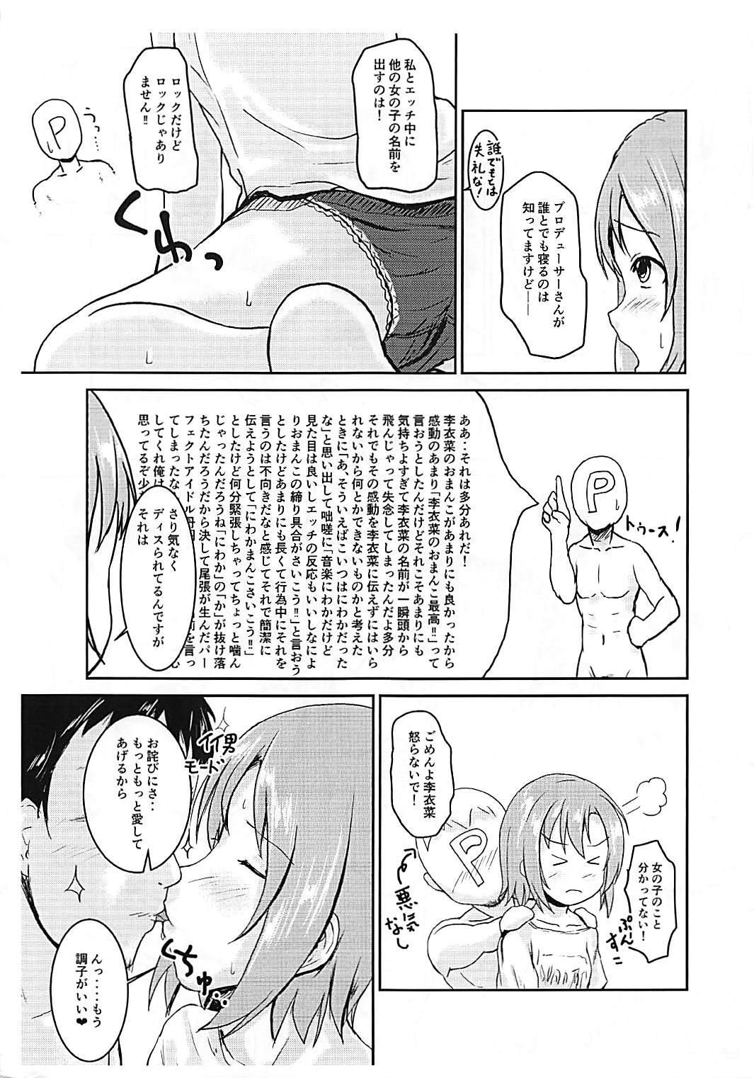 Shin Idol no Pants o Nugasanaide XX Suru Hon 43
