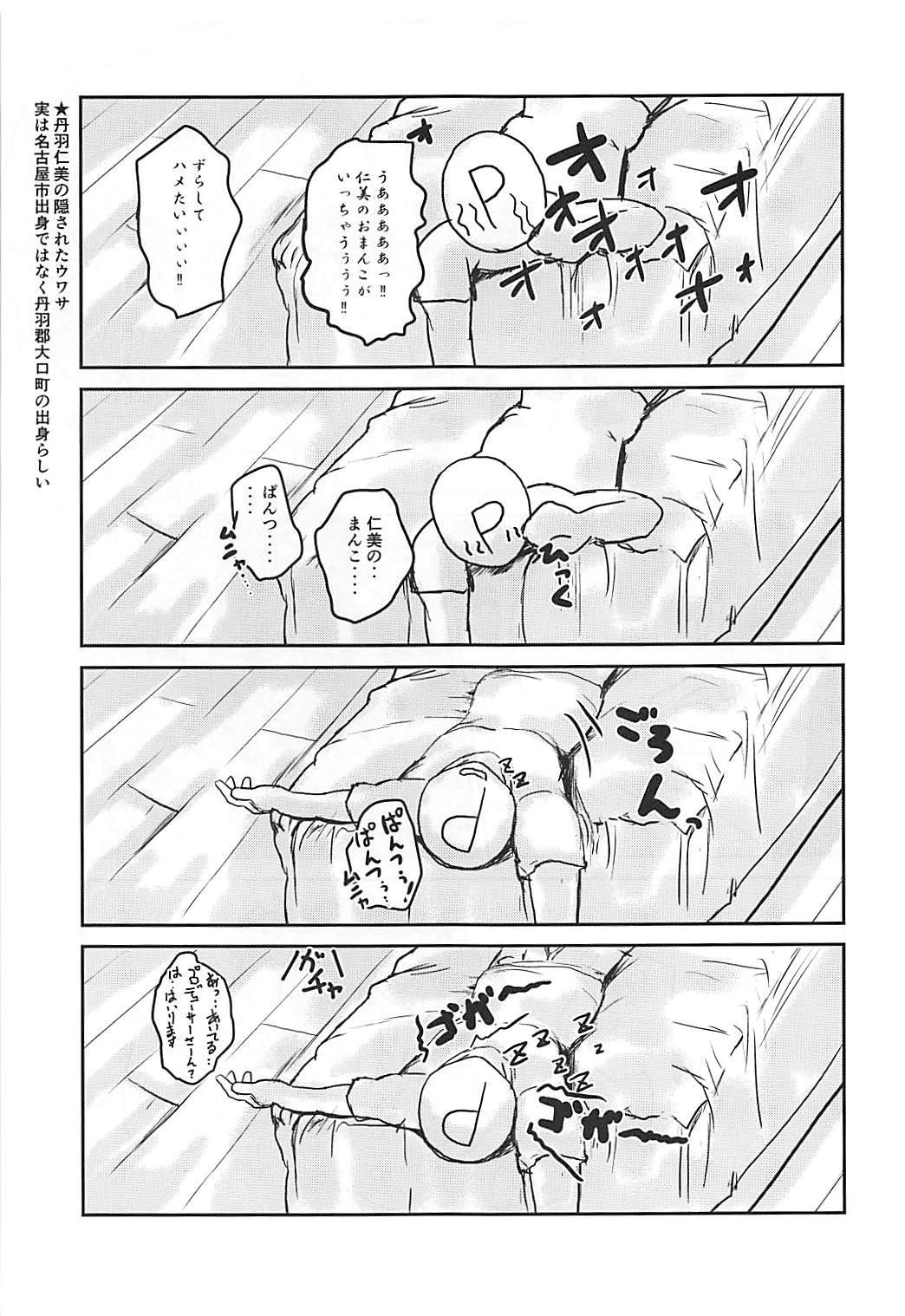 Shin Idol no Pants o Nugasanaide XX Suru Hon 5