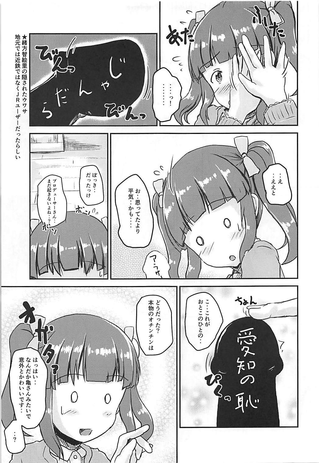 Shin Idol no Pants o Nugasanaide XX Suru Hon 7