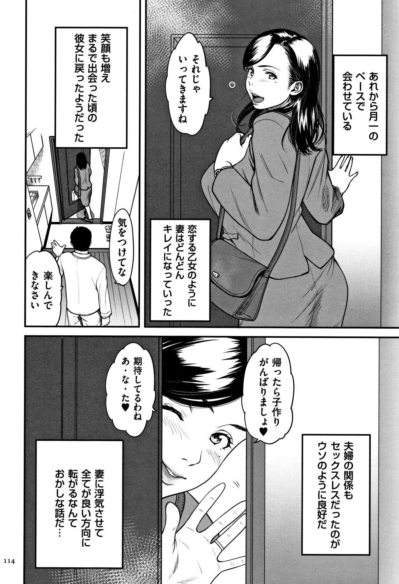Tsumaiki - Tsuma no Ikigao ga Mitakute.... 114