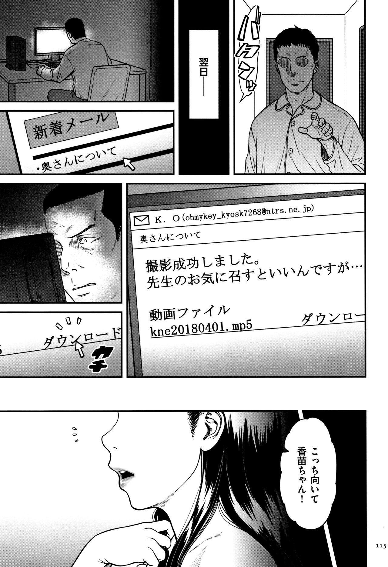 Tsumaiki - Tsuma no Ikigao ga Mitakute.... 115