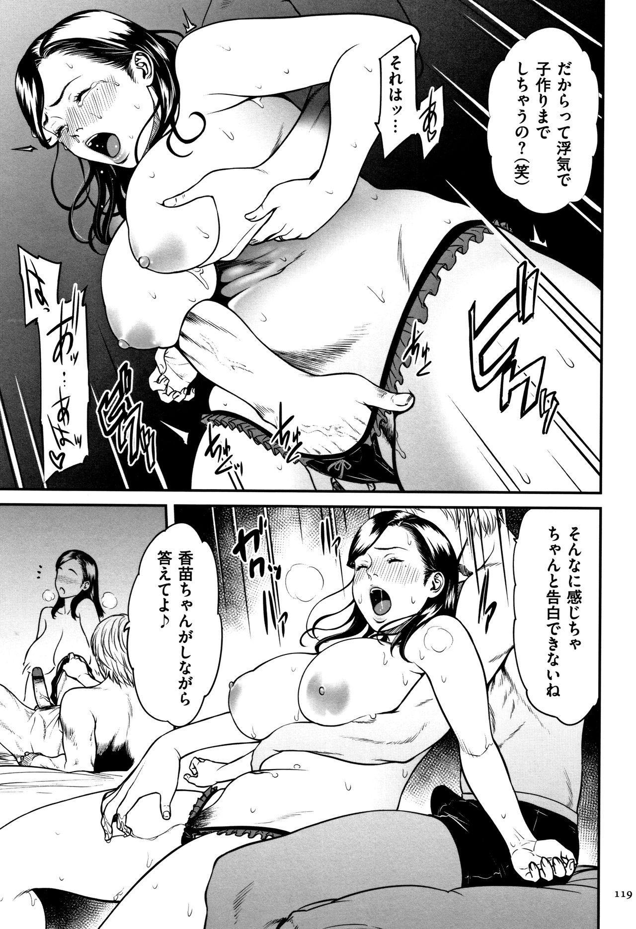 Tsumaiki - Tsuma no Ikigao ga Mitakute.... 119