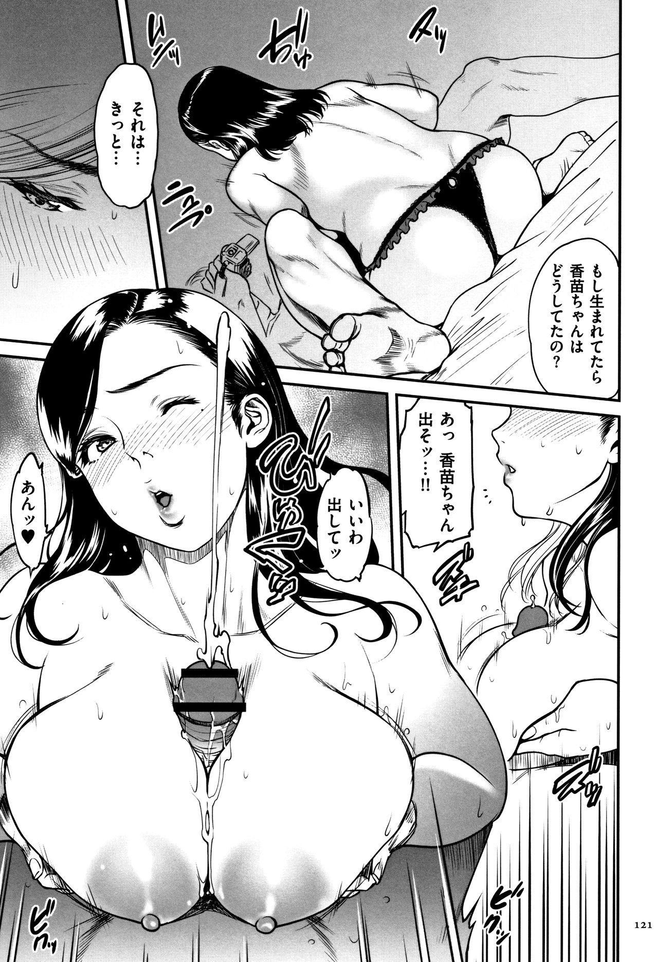 Tsumaiki - Tsuma no Ikigao ga Mitakute.... 121