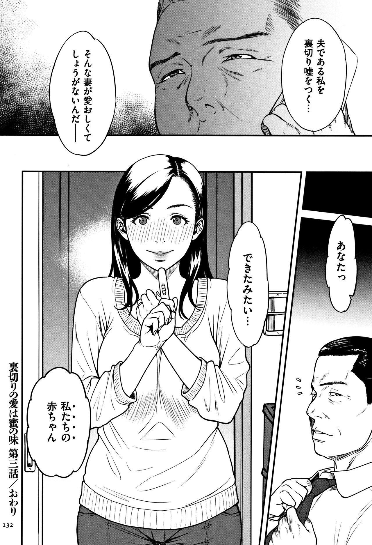 Tsumaiki - Tsuma no Ikigao ga Mitakute.... 132
