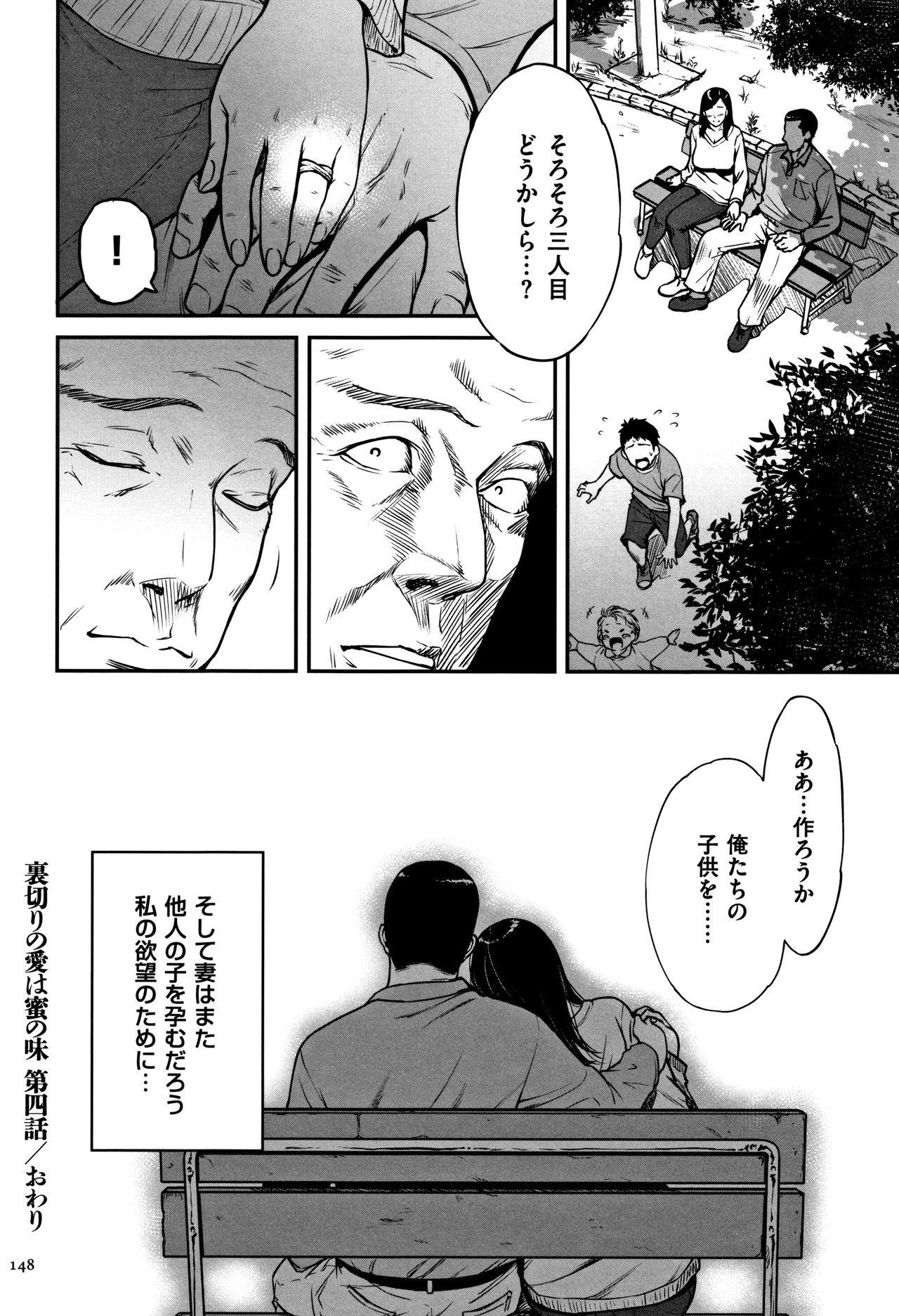 Tsumaiki - Tsuma no Ikigao ga Mitakute.... 148