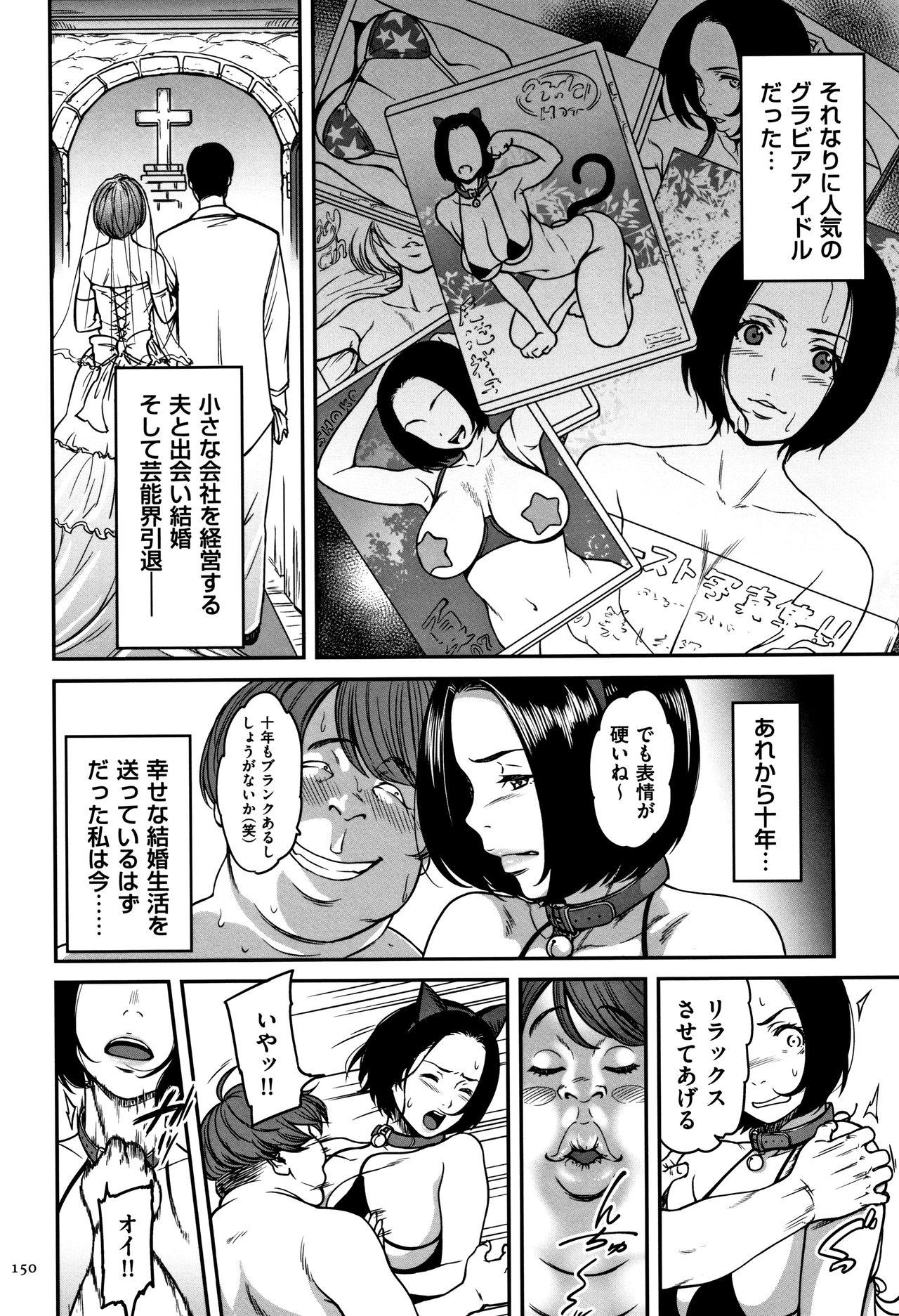 Tsumaiki - Tsuma no Ikigao ga Mitakute.... 150