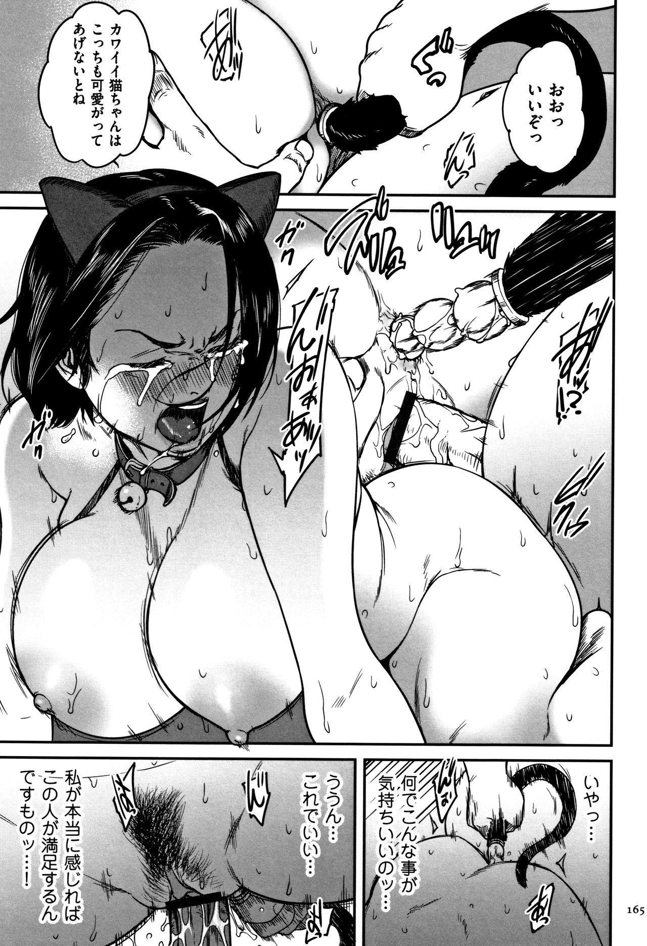 Tsumaiki - Tsuma no Ikigao ga Mitakute.... 165