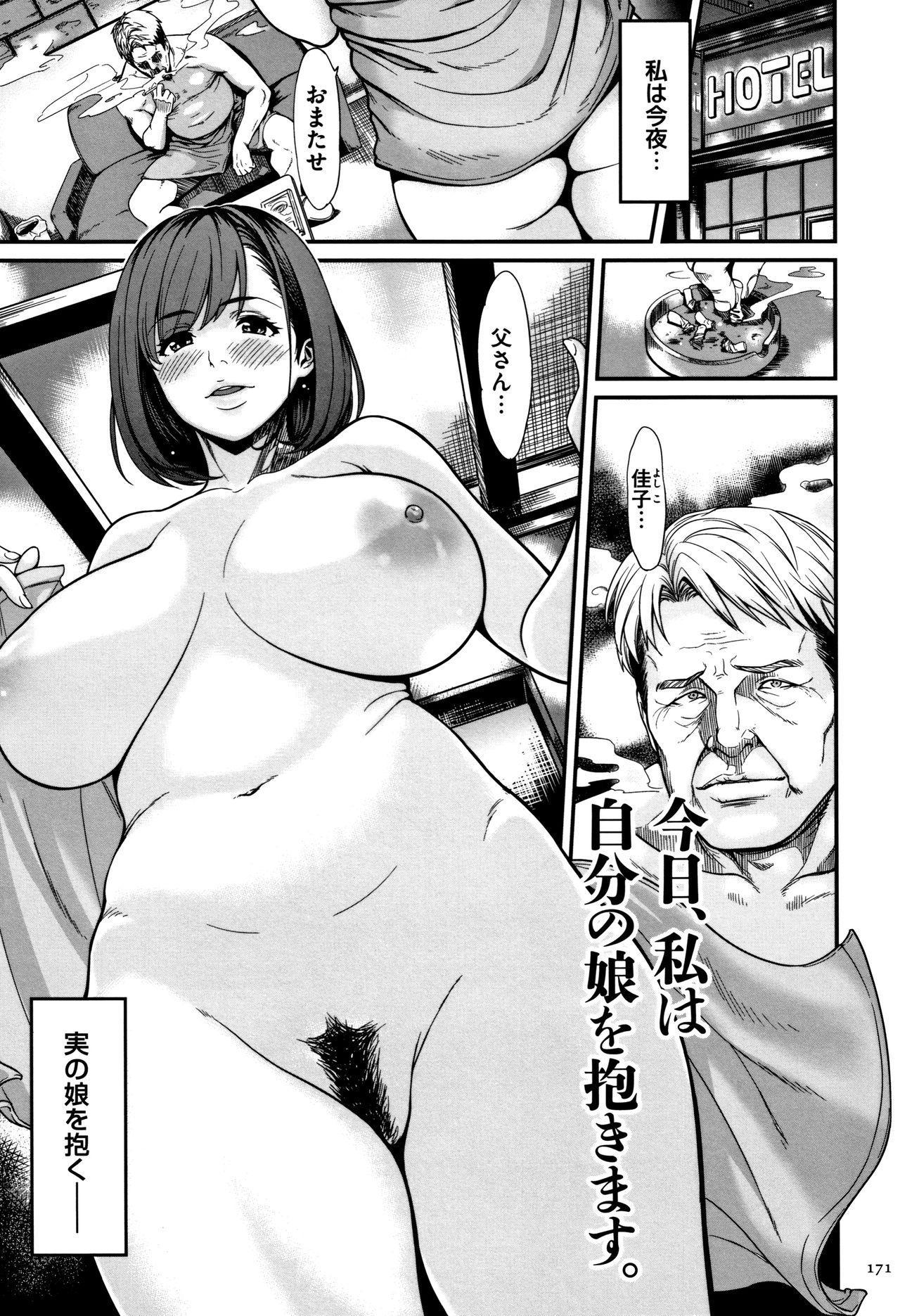 Tsumaiki - Tsuma no Ikigao ga Mitakute.... 171