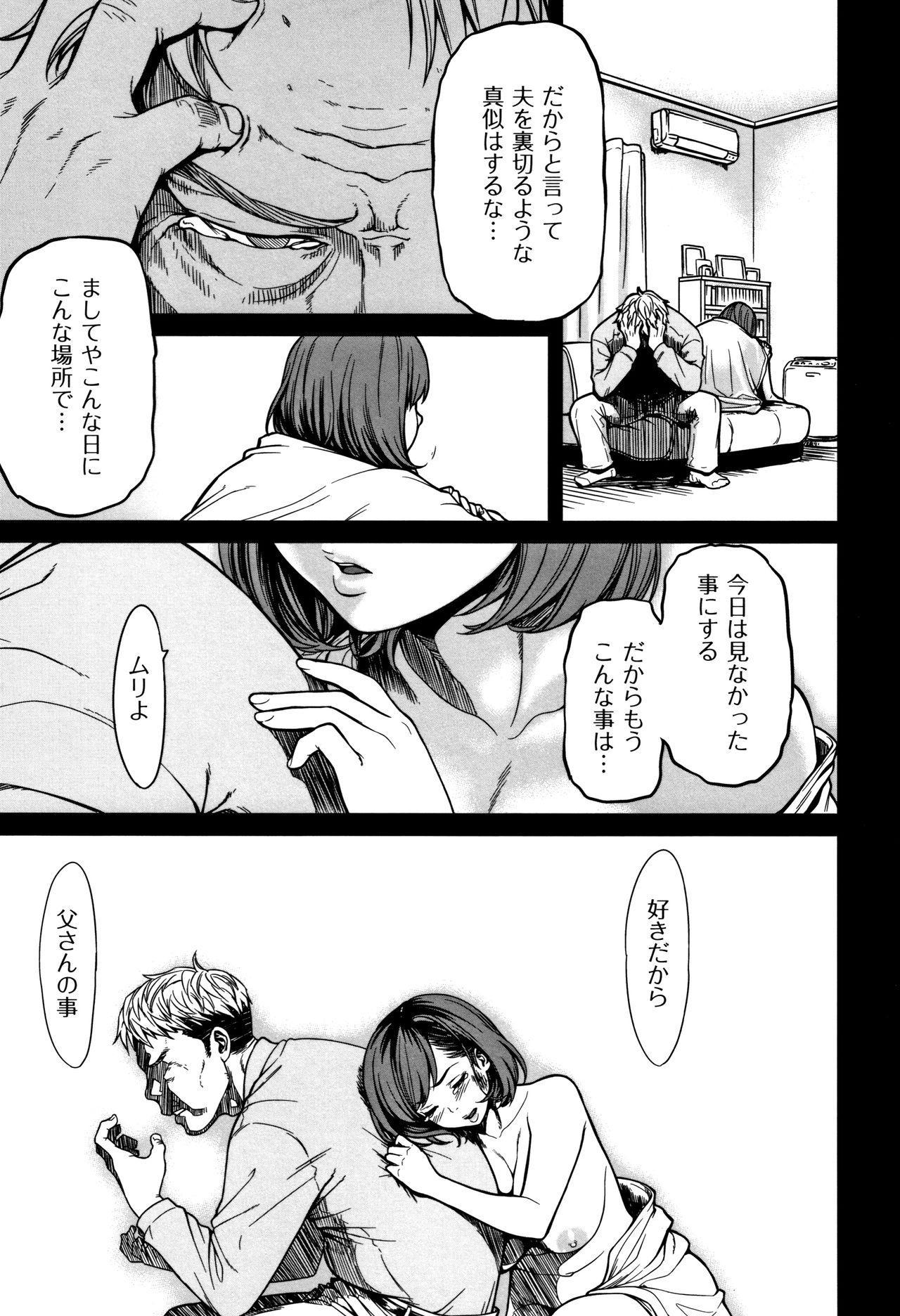 Tsumaiki - Tsuma no Ikigao ga Mitakute.... 173