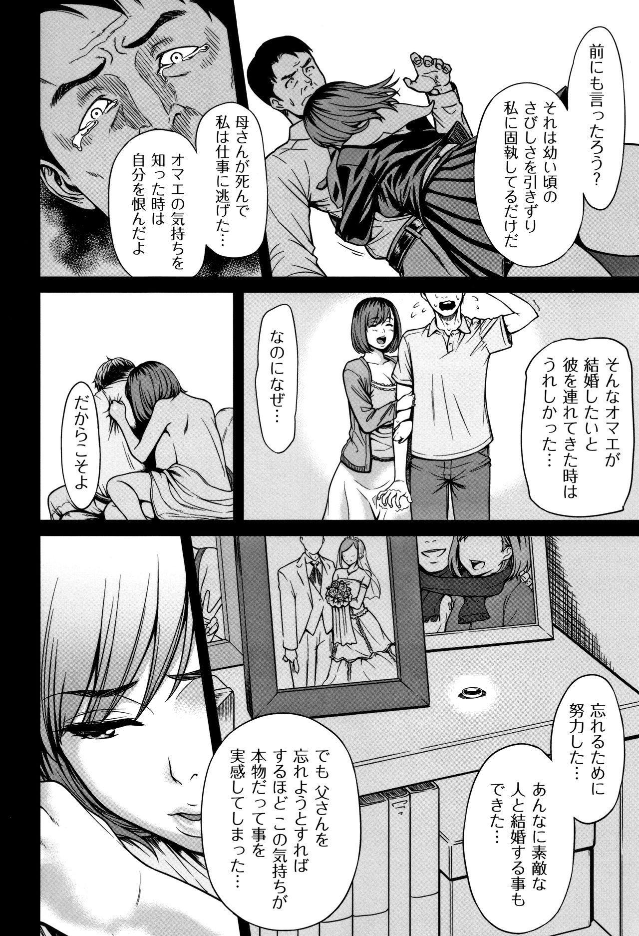 Tsumaiki - Tsuma no Ikigao ga Mitakute.... 174