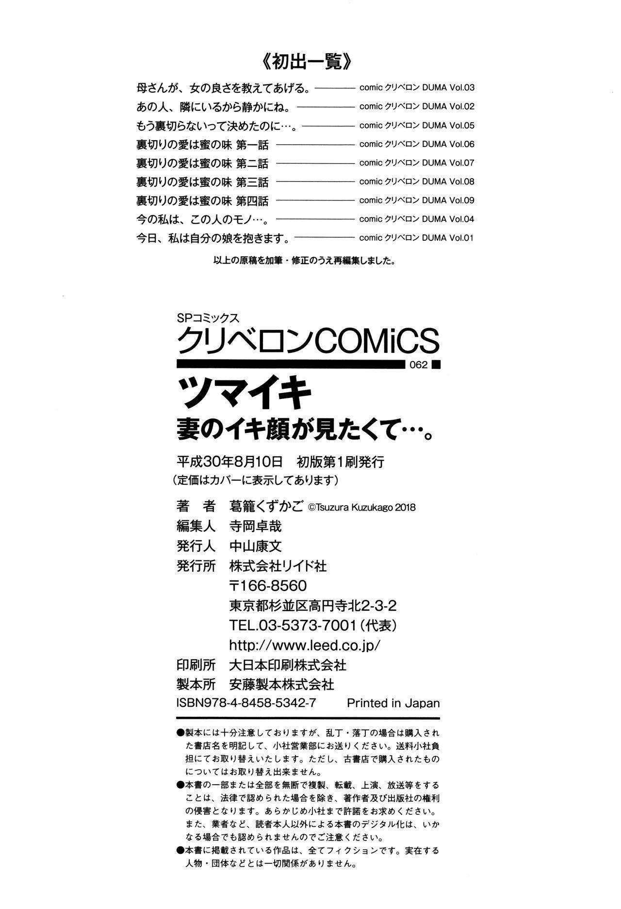 Tsumaiki - Tsuma no Ikigao ga Mitakute.... 196