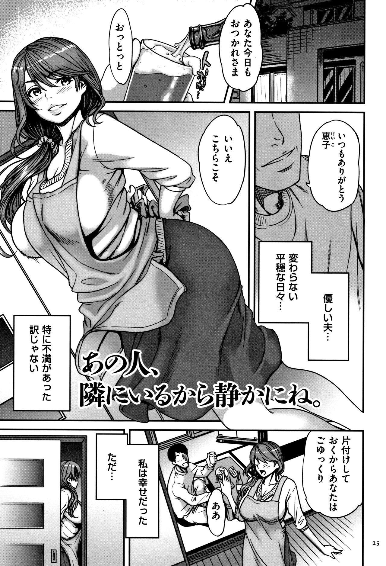 Tsumaiki - Tsuma no Ikigao ga Mitakute.... 25
