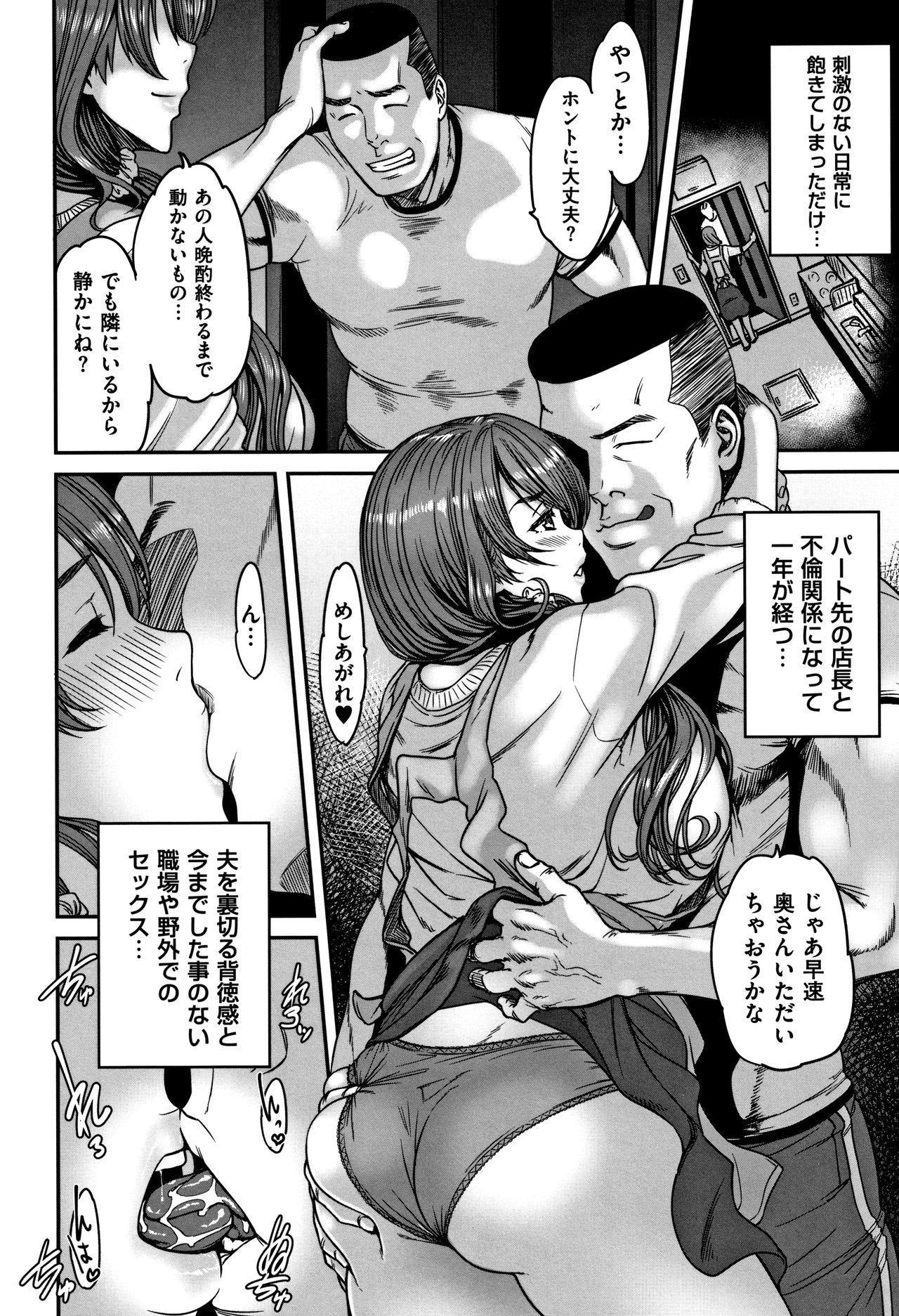 Tsumaiki - Tsuma no Ikigao ga Mitakute.... 26
