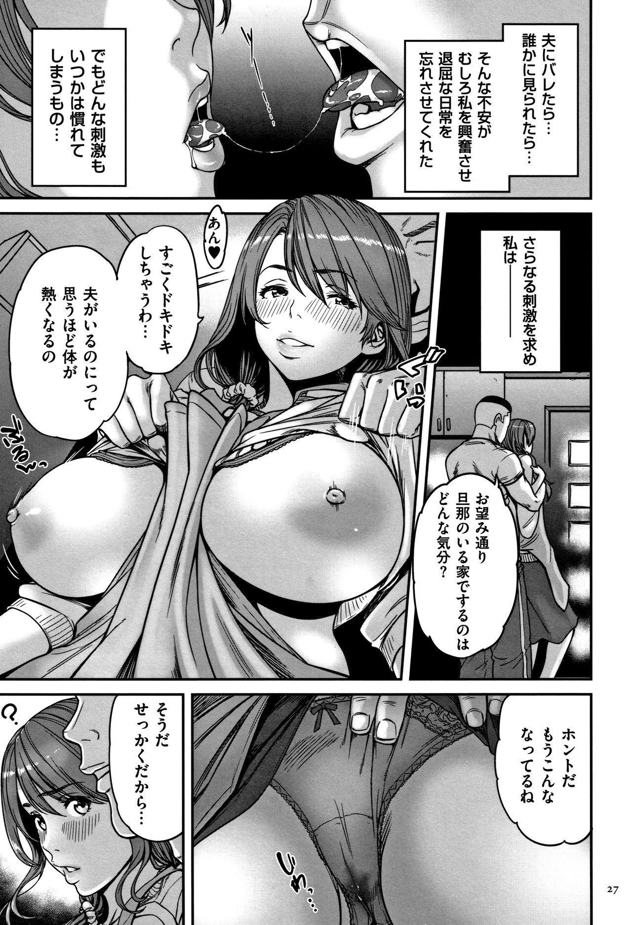 Tsumaiki - Tsuma no Ikigao ga Mitakute.... 27
